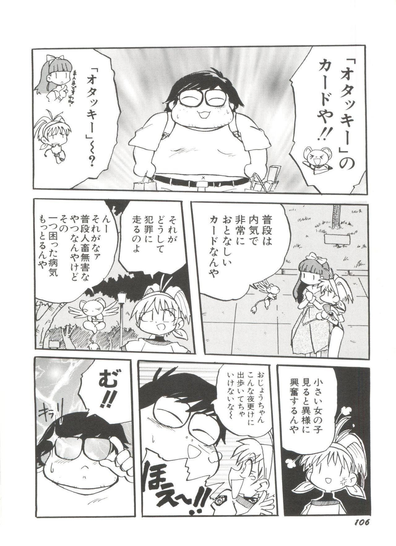 [Anthology] Denei Tamatebako 8 - Utakata no Tenshi-tachi II (Various) 107