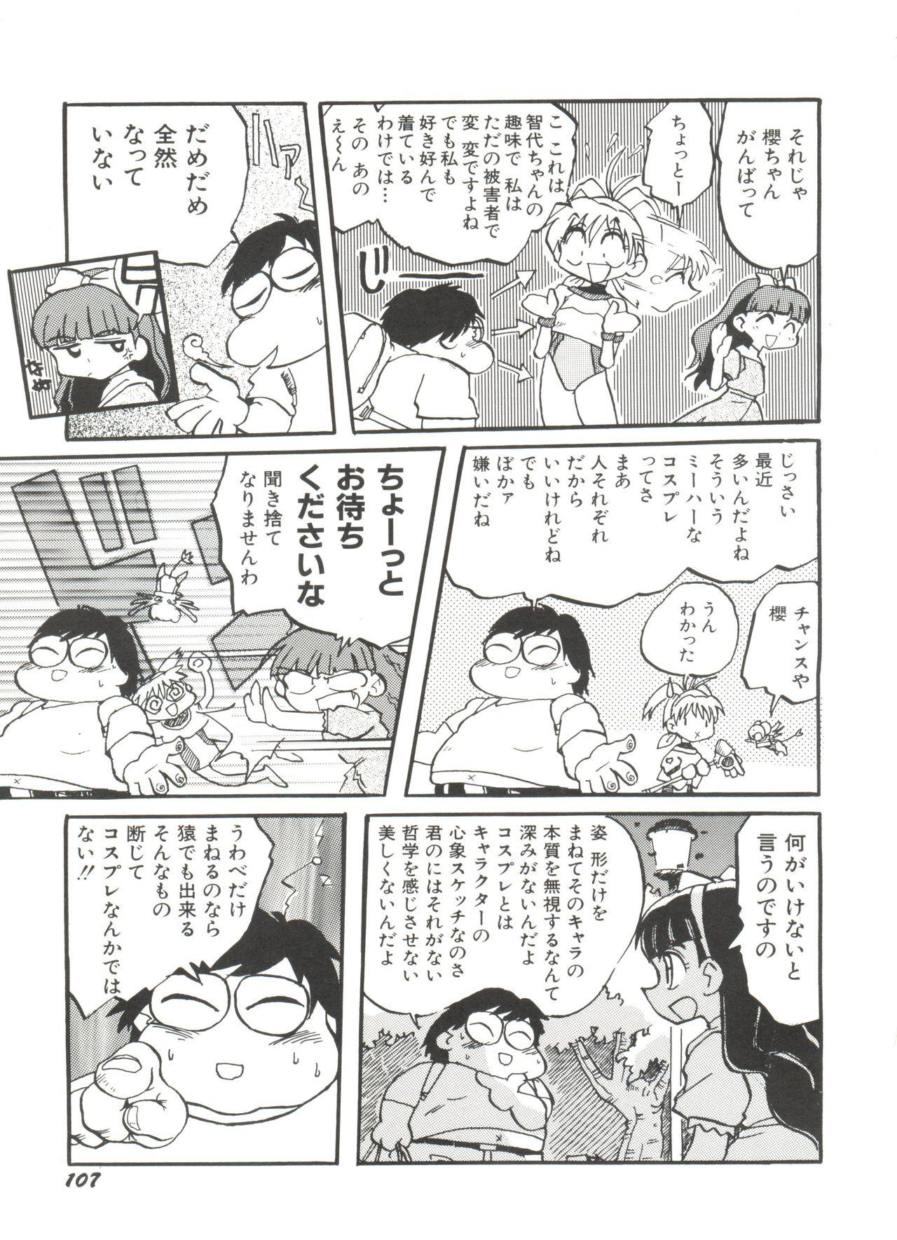 [Anthology] Denei Tamatebako 8 - Utakata no Tenshi-tachi II (Various) 108