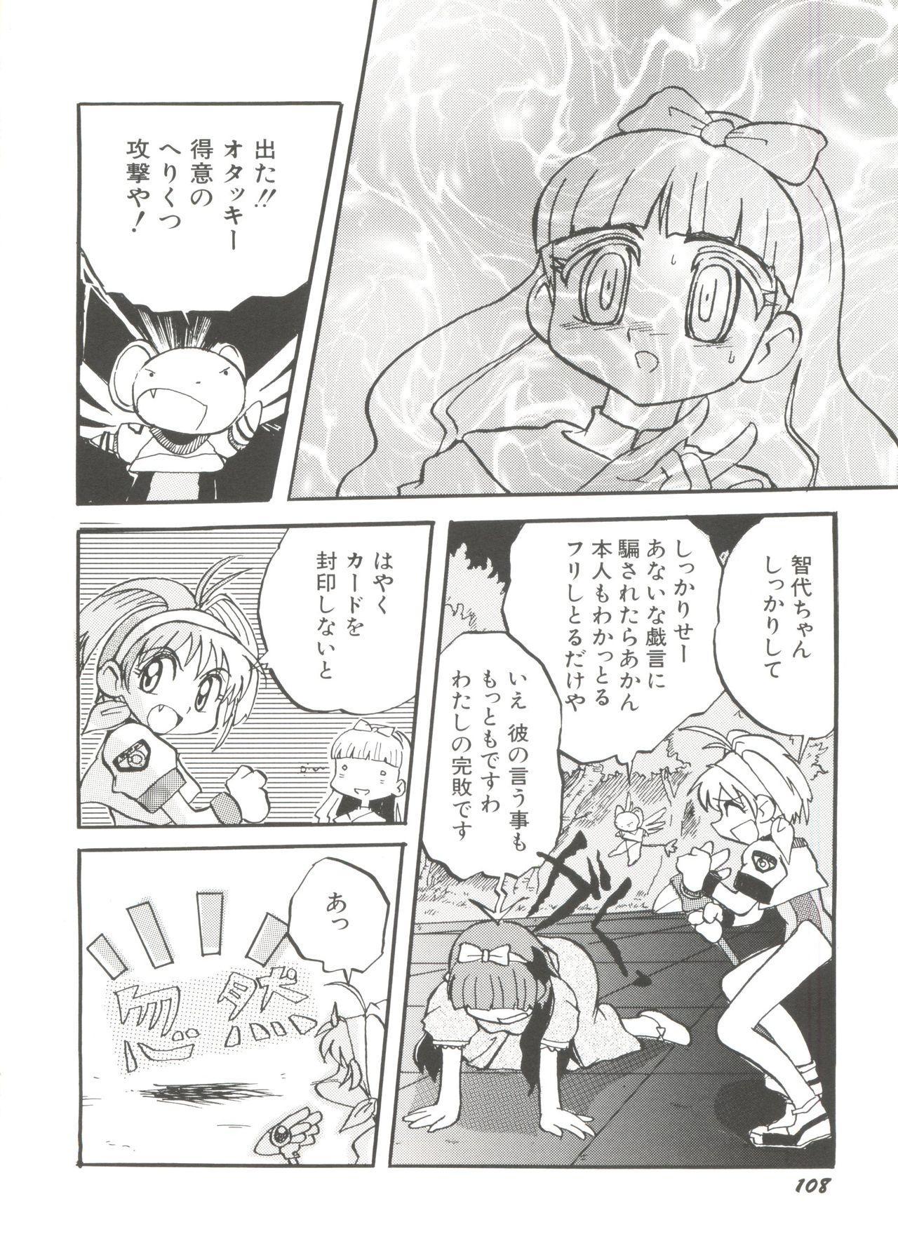 [Anthology] Denei Tamatebako 8 - Utakata no Tenshi-tachi II (Various) 109
