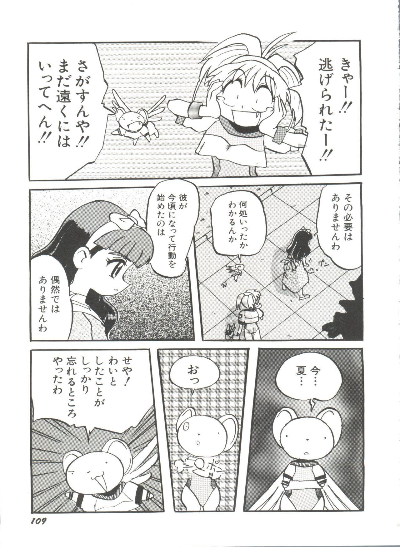 [Anthology] Denei Tamatebako 8 - Utakata no Tenshi-tachi II (Various) 110