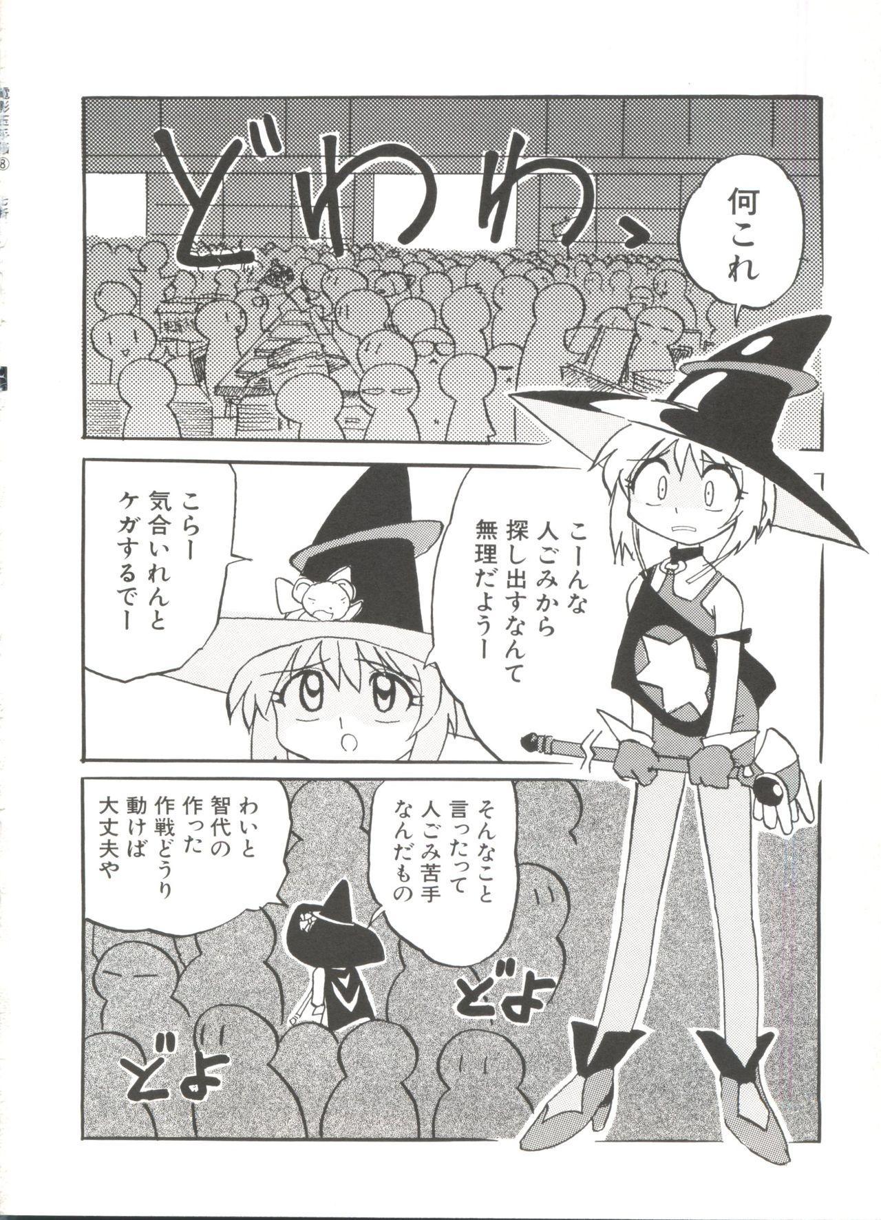 [Anthology] Denei Tamatebako 8 - Utakata no Tenshi-tachi II (Various) 113