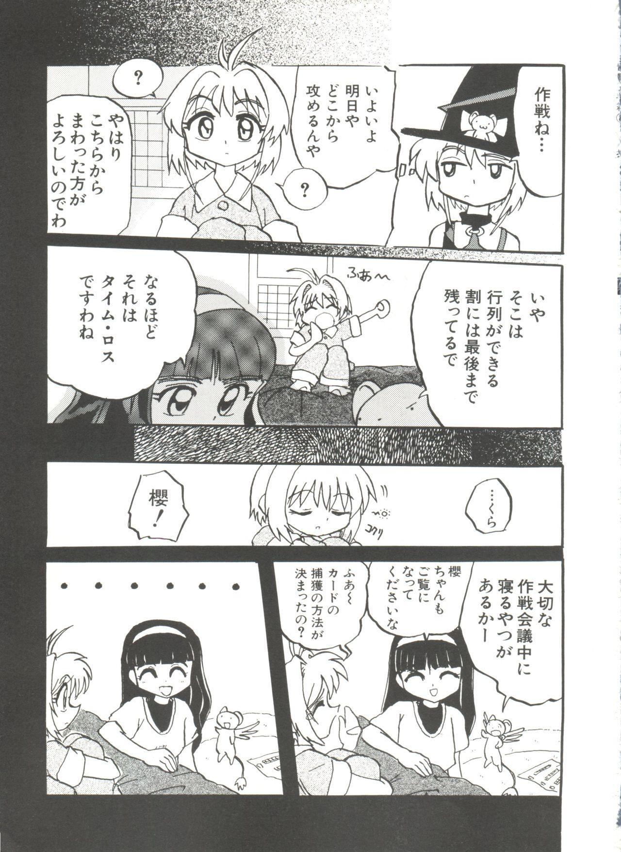[Anthology] Denei Tamatebako 8 - Utakata no Tenshi-tachi II (Various) 114