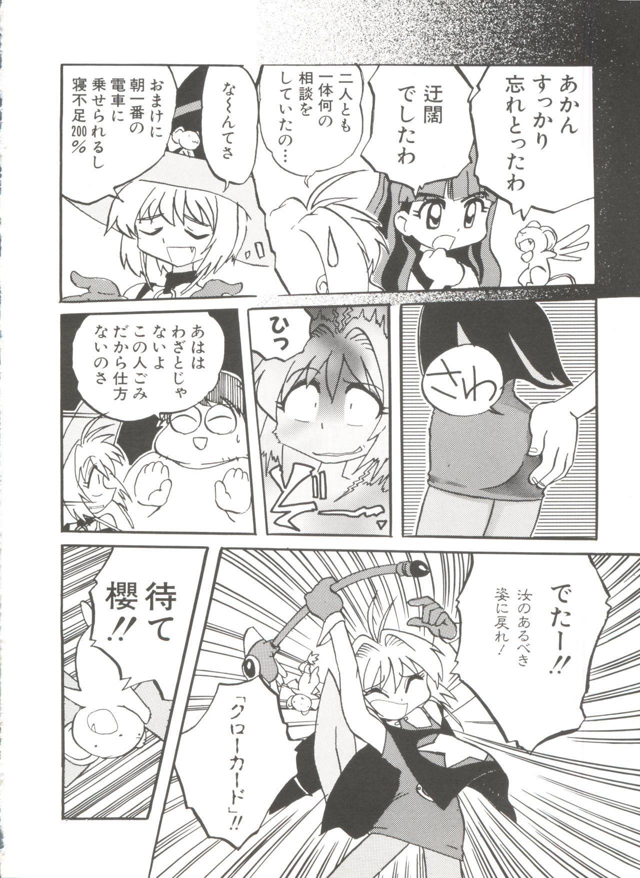 [Anthology] Denei Tamatebako 8 - Utakata no Tenshi-tachi II (Various) 115