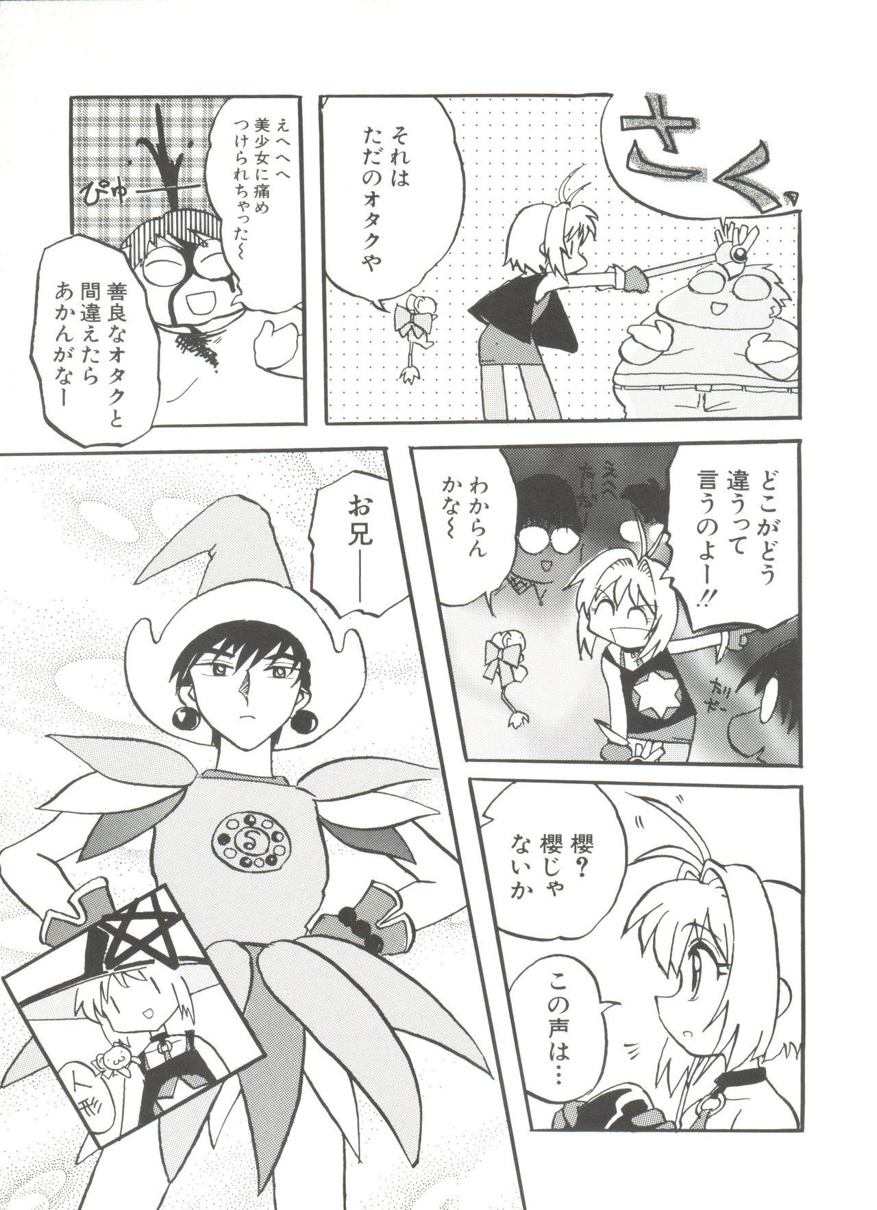 [Anthology] Denei Tamatebako 8 - Utakata no Tenshi-tachi II (Various) 116