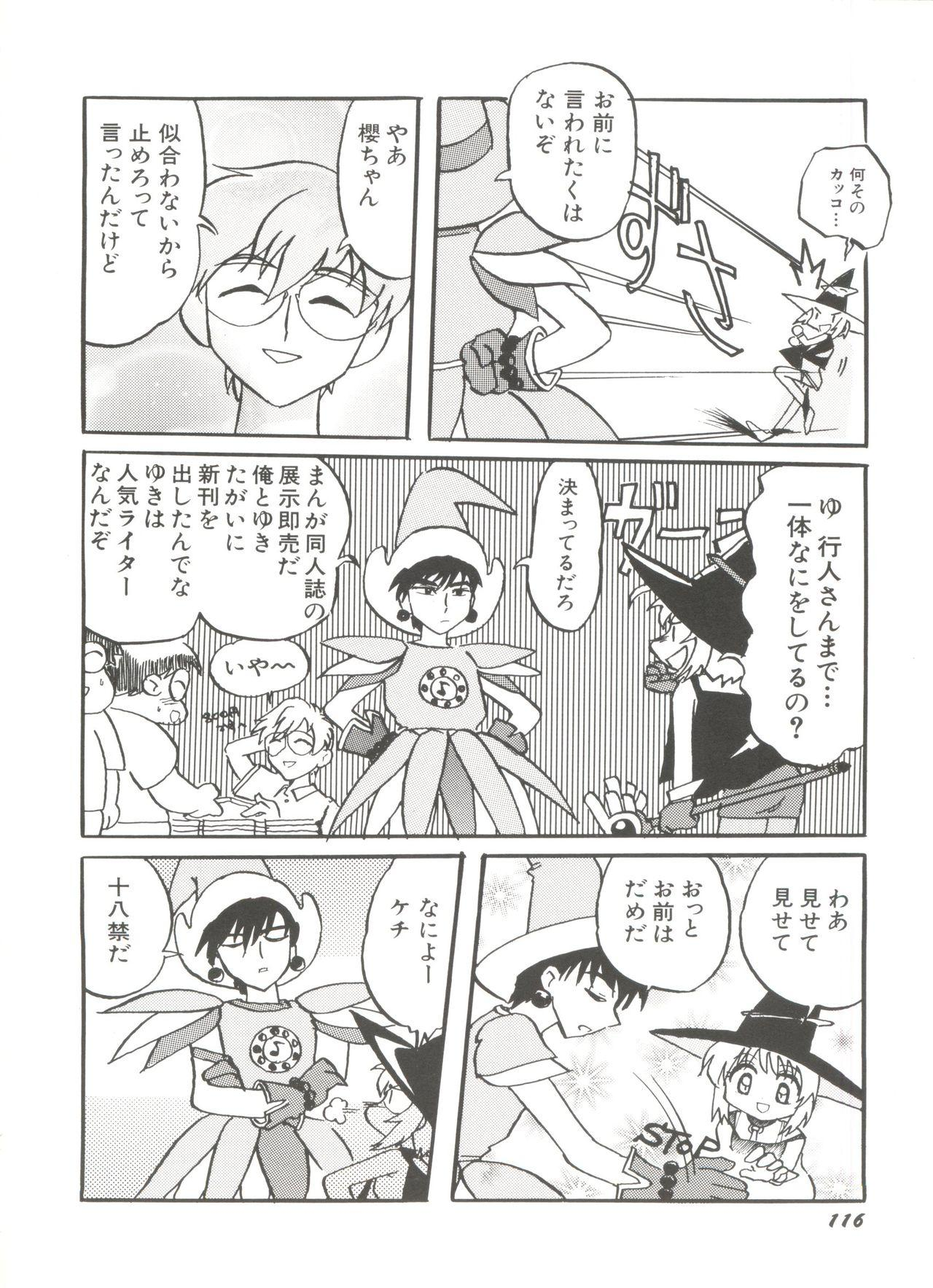 [Anthology] Denei Tamatebako 8 - Utakata no Tenshi-tachi II (Various) 117