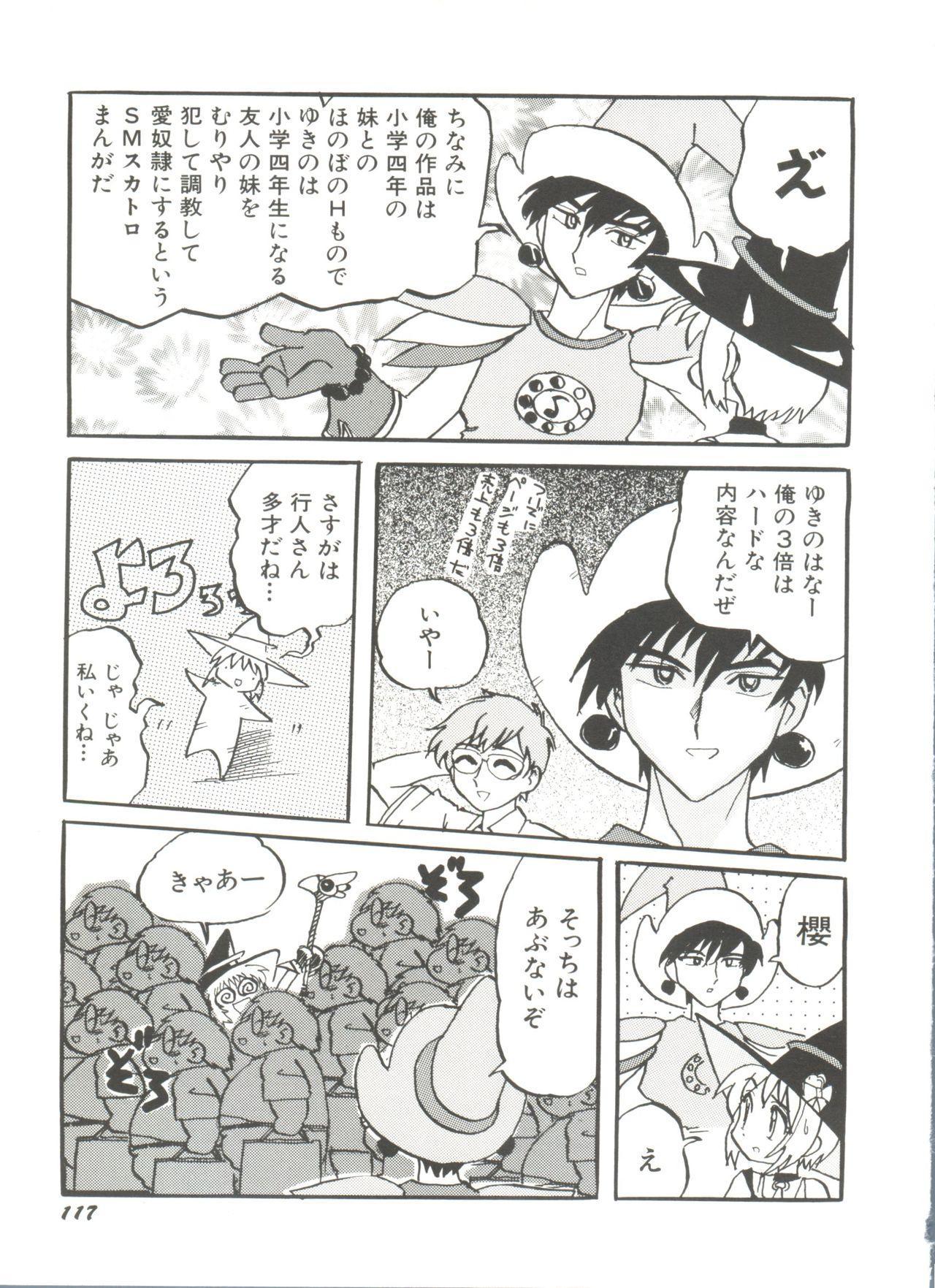 [Anthology] Denei Tamatebako 8 - Utakata no Tenshi-tachi II (Various) 118