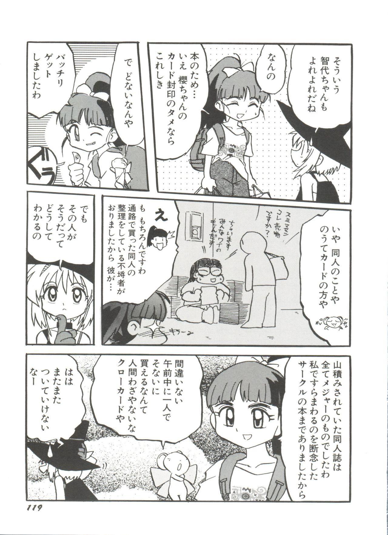 [Anthology] Denei Tamatebako 8 - Utakata no Tenshi-tachi II (Various) 120