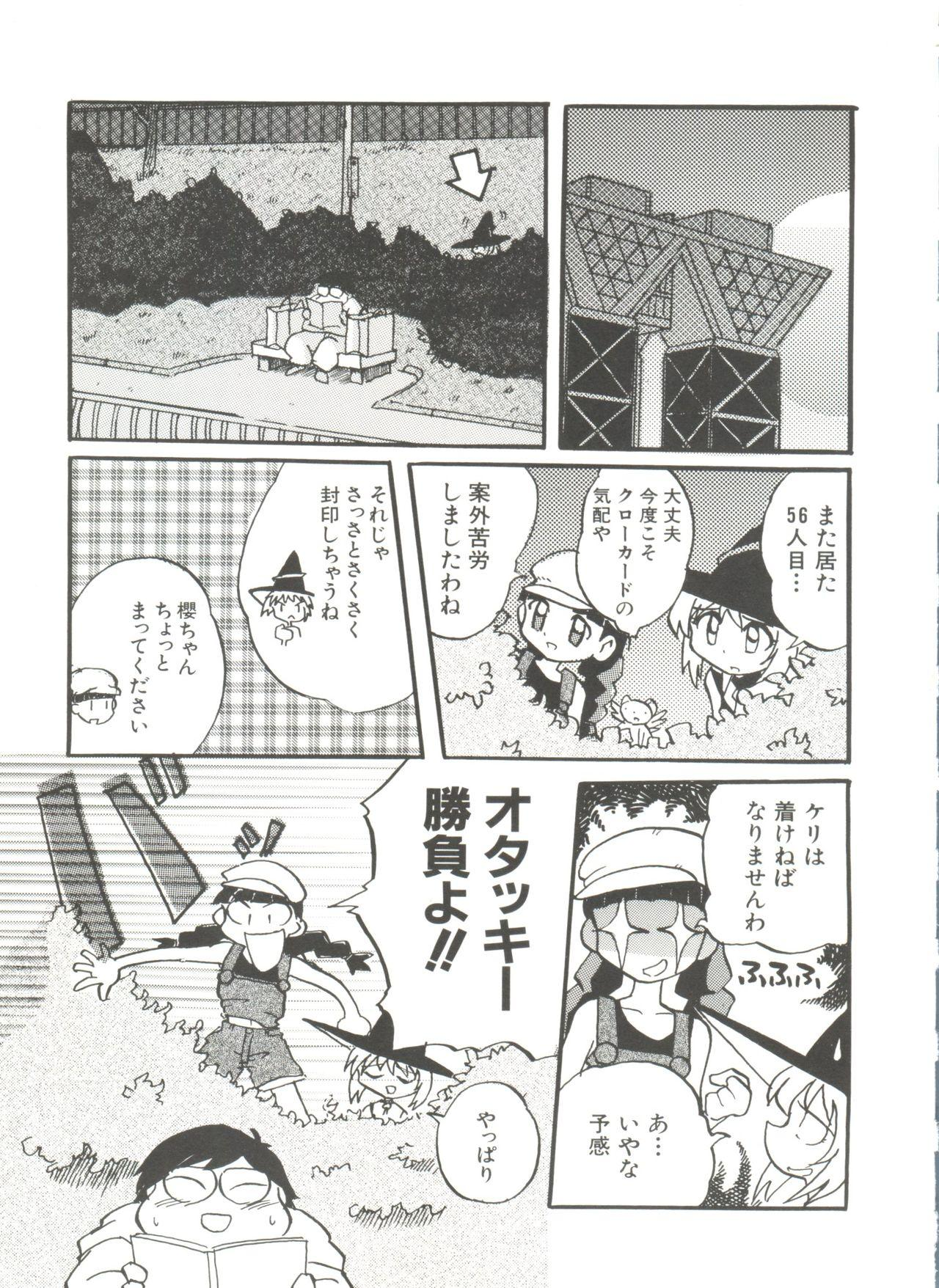 [Anthology] Denei Tamatebako 8 - Utakata no Tenshi-tachi II (Various) 122