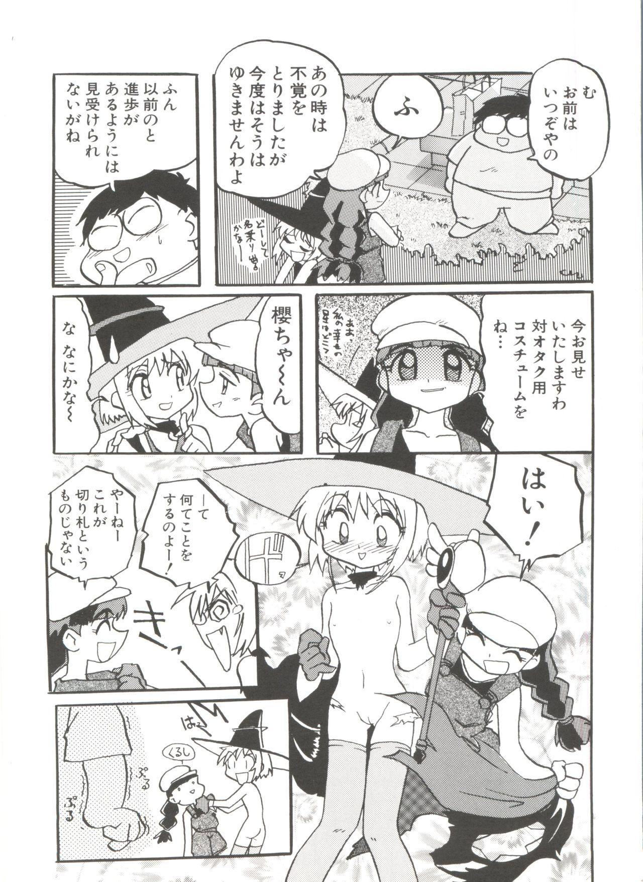[Anthology] Denei Tamatebako 8 - Utakata no Tenshi-tachi II (Various) 123