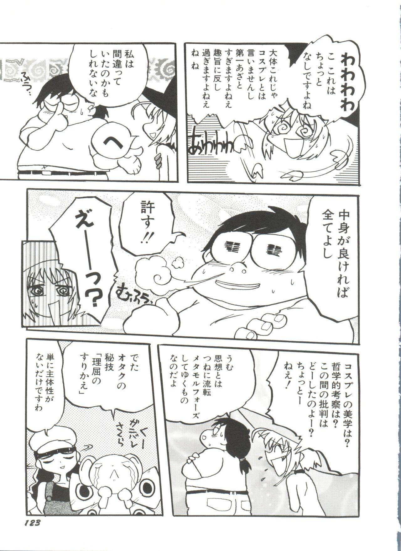 [Anthology] Denei Tamatebako 8 - Utakata no Tenshi-tachi II (Various) 124