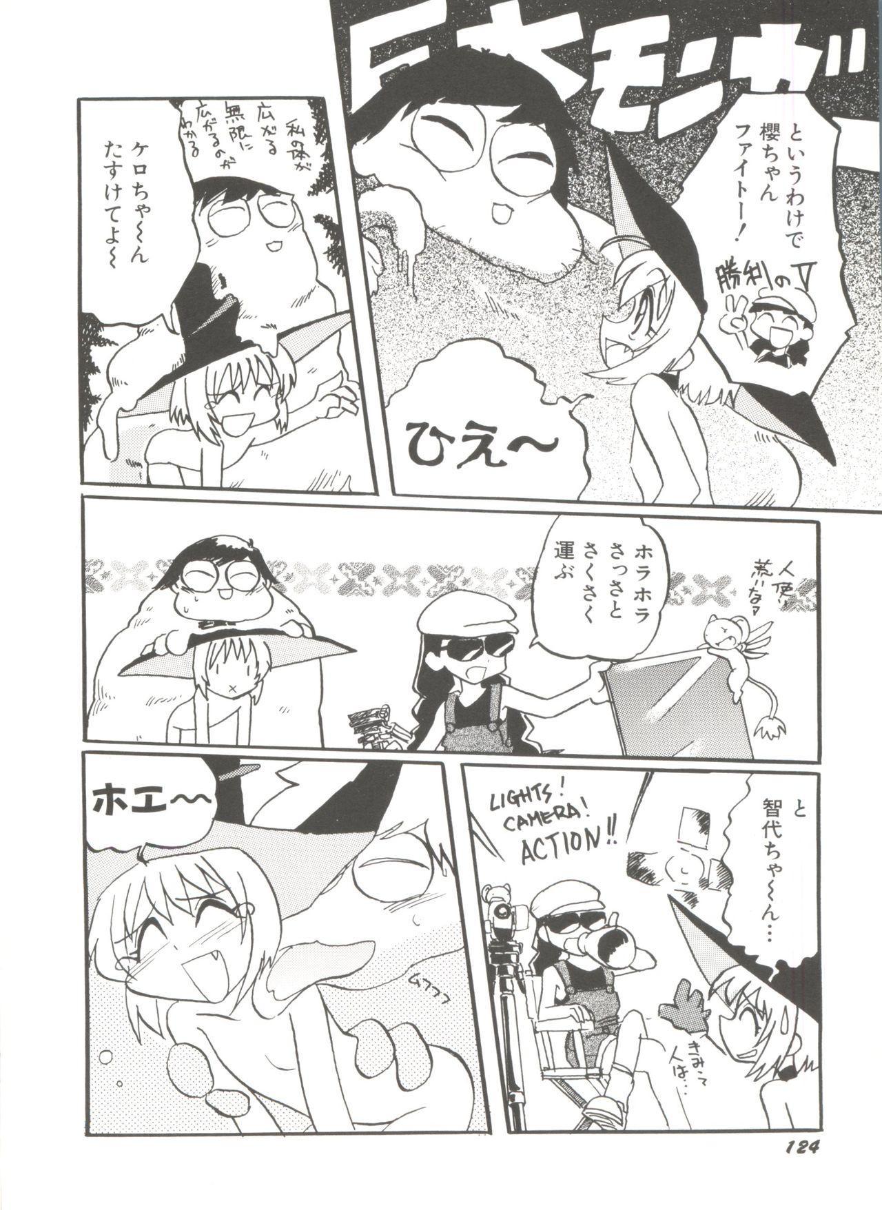 [Anthology] Denei Tamatebako 8 - Utakata no Tenshi-tachi II (Various) 125