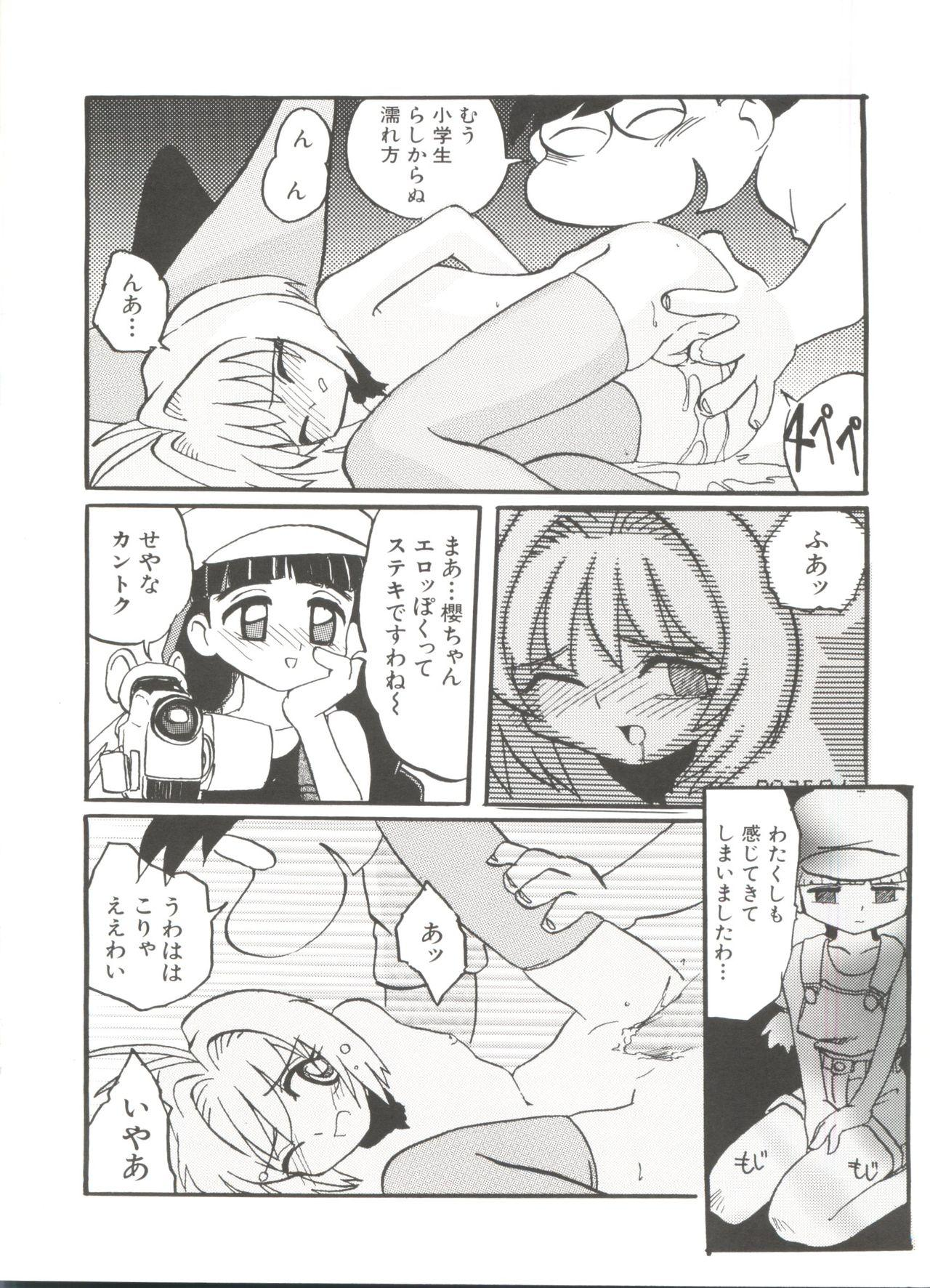 [Anthology] Denei Tamatebako 8 - Utakata no Tenshi-tachi II (Various) 127