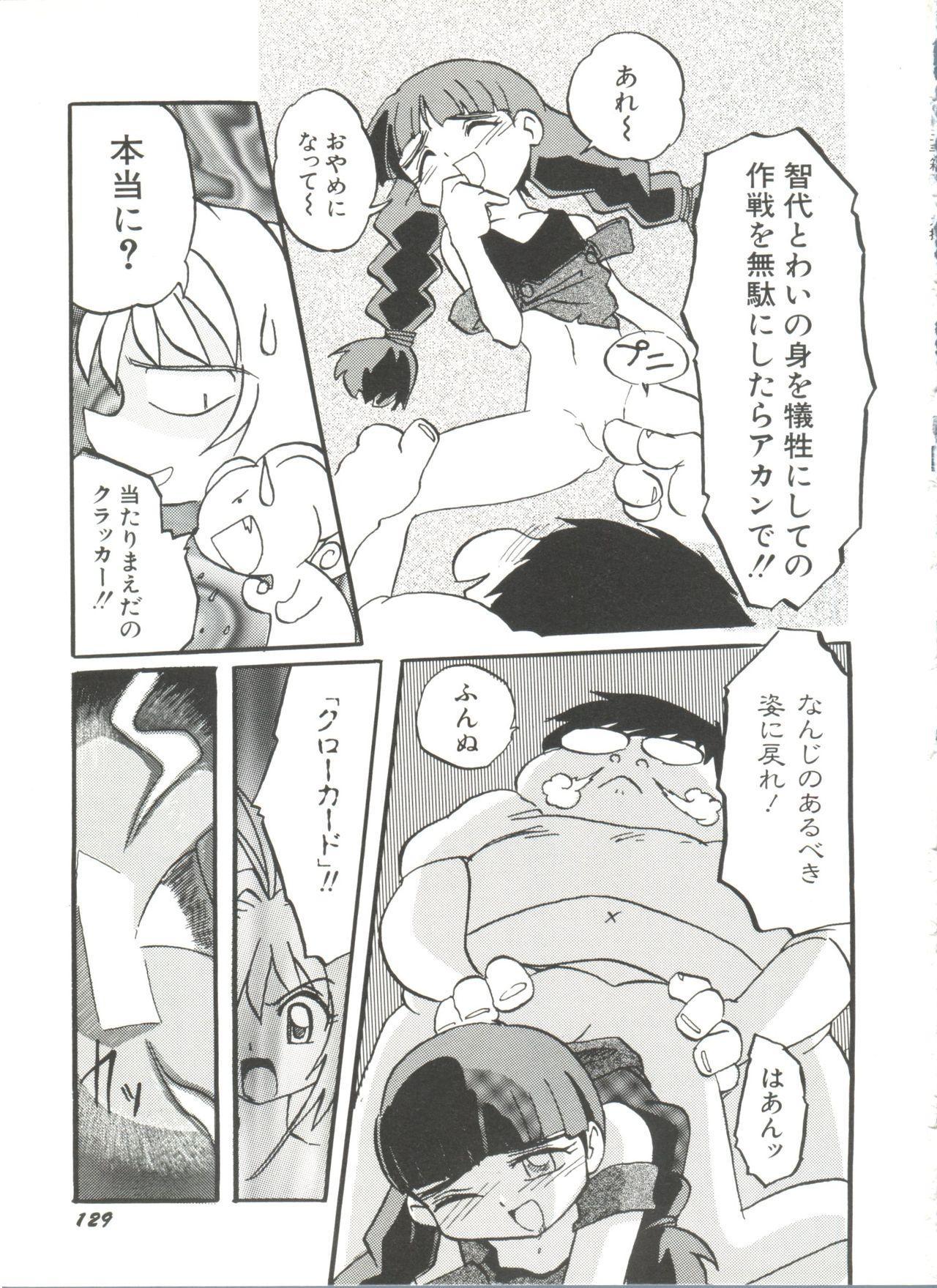 [Anthology] Denei Tamatebako 8 - Utakata no Tenshi-tachi II (Various) 130