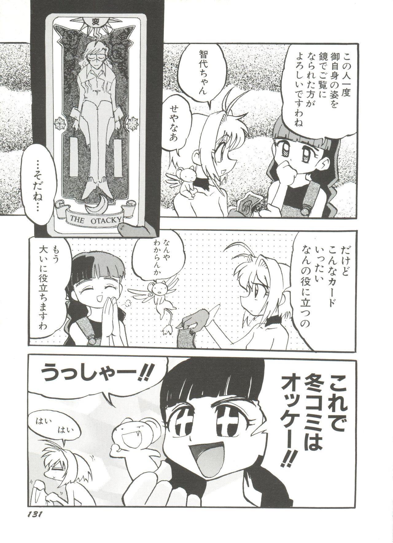 [Anthology] Denei Tamatebako 8 - Utakata no Tenshi-tachi II (Various) 132