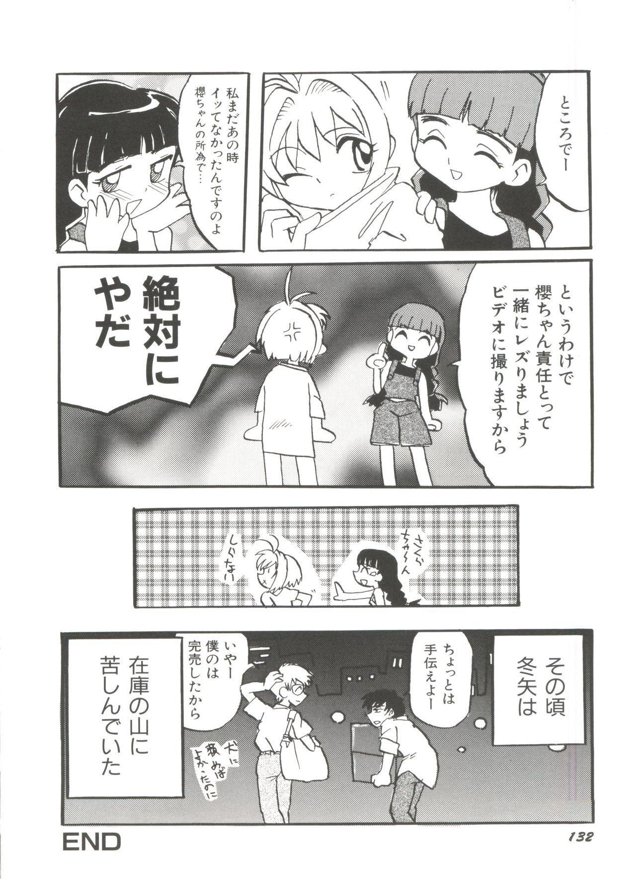 [Anthology] Denei Tamatebako 8 - Utakata no Tenshi-tachi II (Various) 133