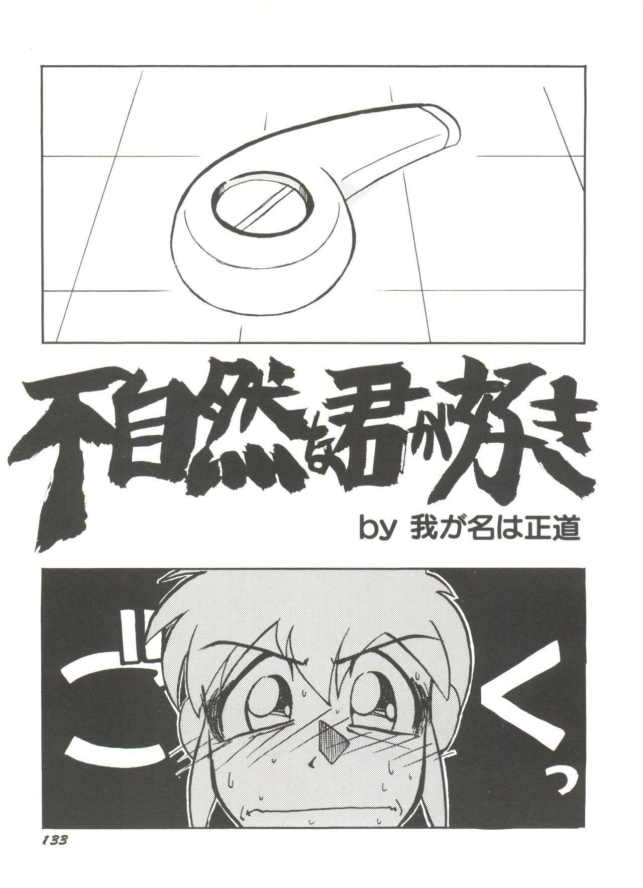 [Anthology] Denei Tamatebako 8 - Utakata no Tenshi-tachi II (Various) 134