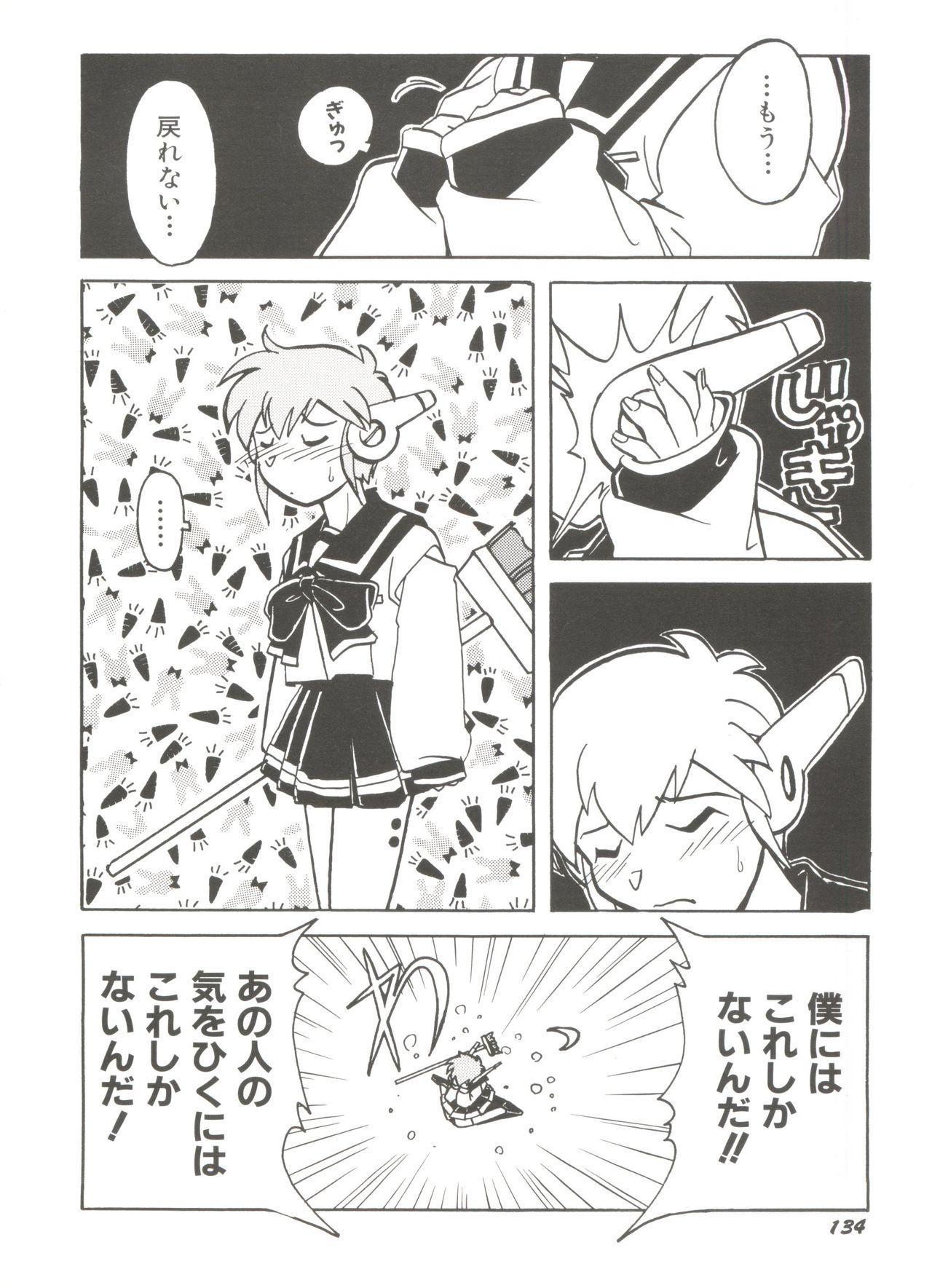 [Anthology] Denei Tamatebako 8 - Utakata no Tenshi-tachi II (Various) 135