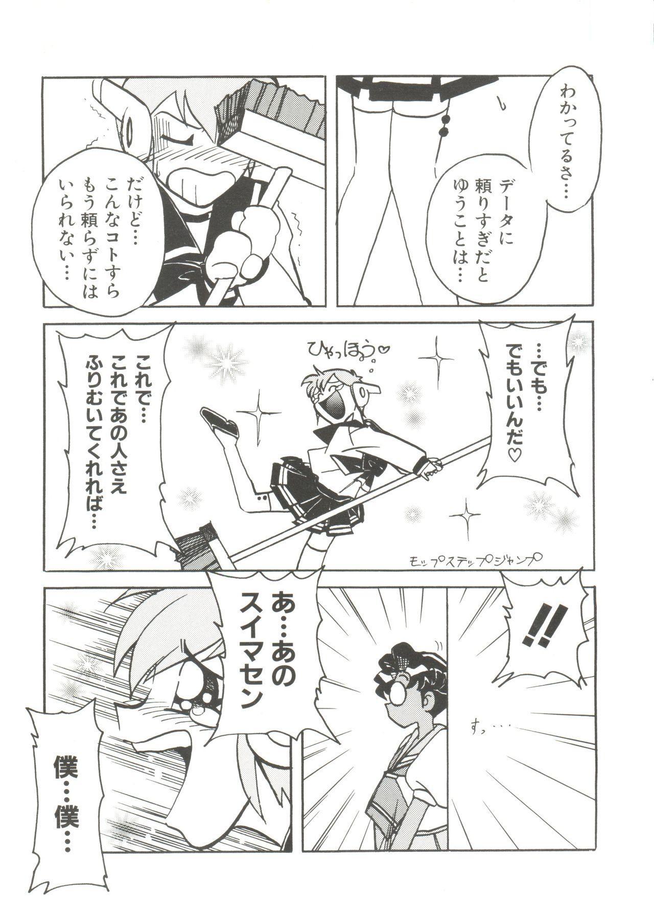 [Anthology] Denei Tamatebako 8 - Utakata no Tenshi-tachi II (Various) 136