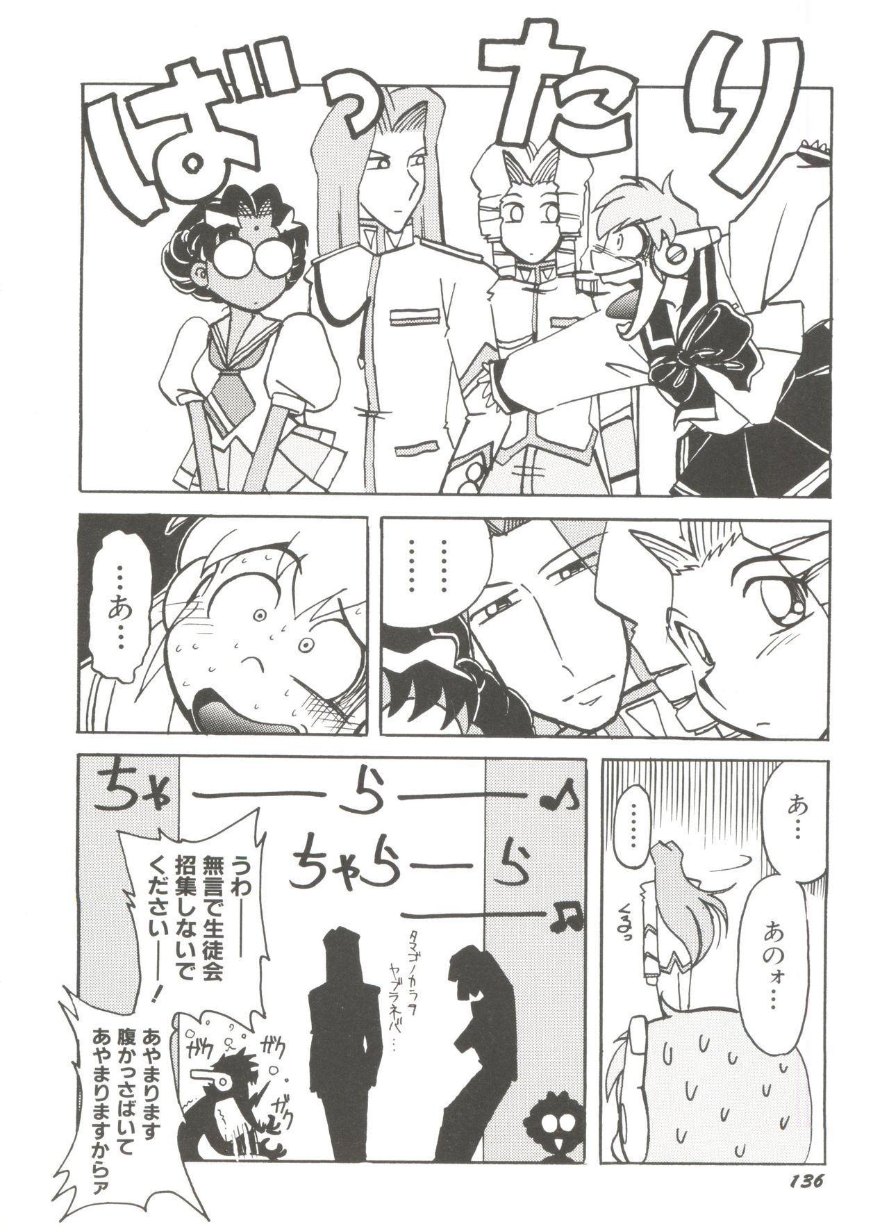 [Anthology] Denei Tamatebako 8 - Utakata no Tenshi-tachi II (Various) 137