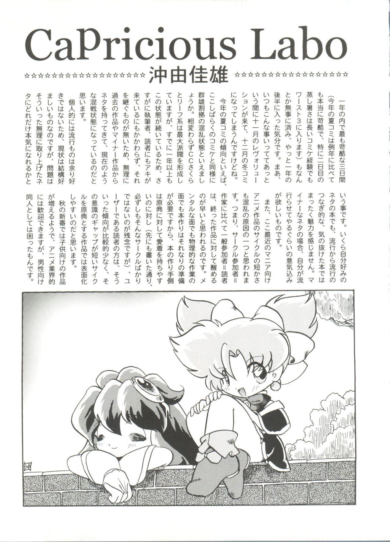 [Anthology] Denei Tamatebako 8 - Utakata no Tenshi-tachi II (Various) 140