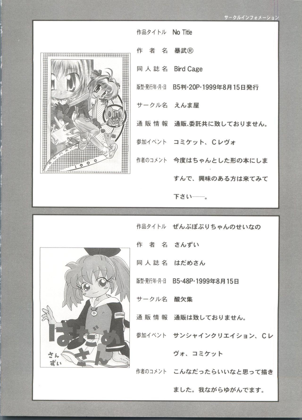 [Anthology] Denei Tamatebako 8 - Utakata no Tenshi-tachi II (Various) 141