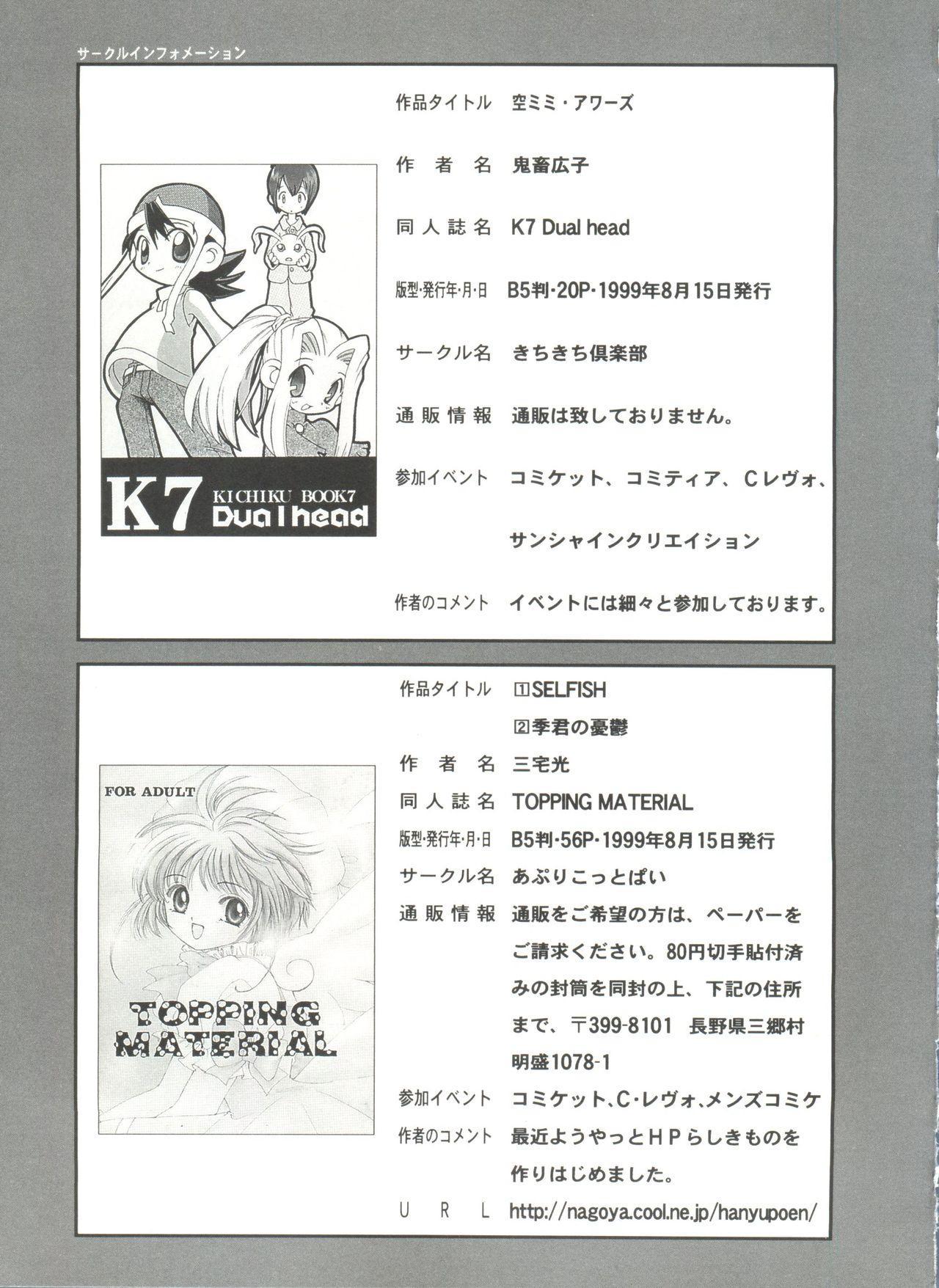[Anthology] Denei Tamatebako 8 - Utakata no Tenshi-tachi II (Various) 142