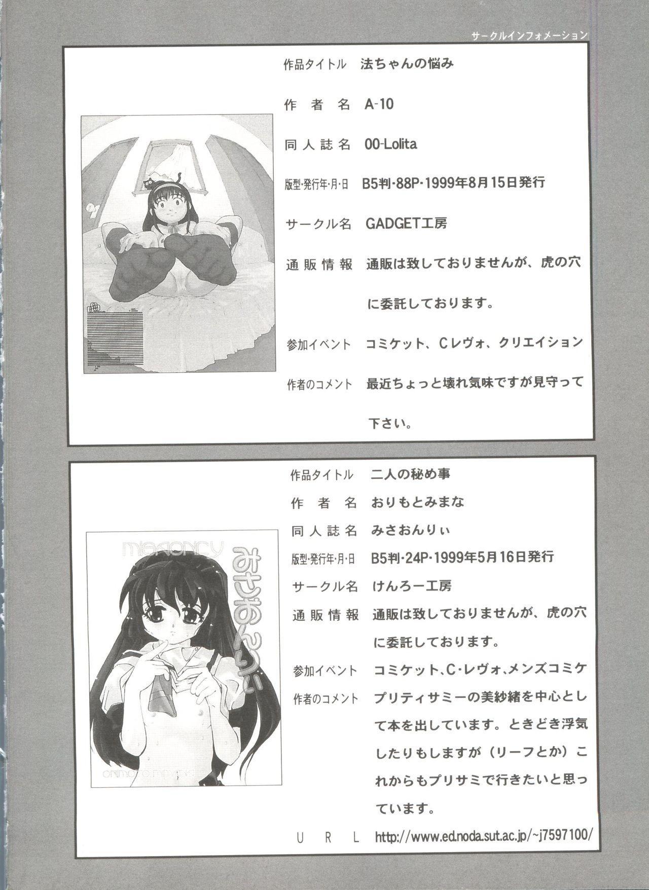 [Anthology] Denei Tamatebako 8 - Utakata no Tenshi-tachi II (Various) 143
