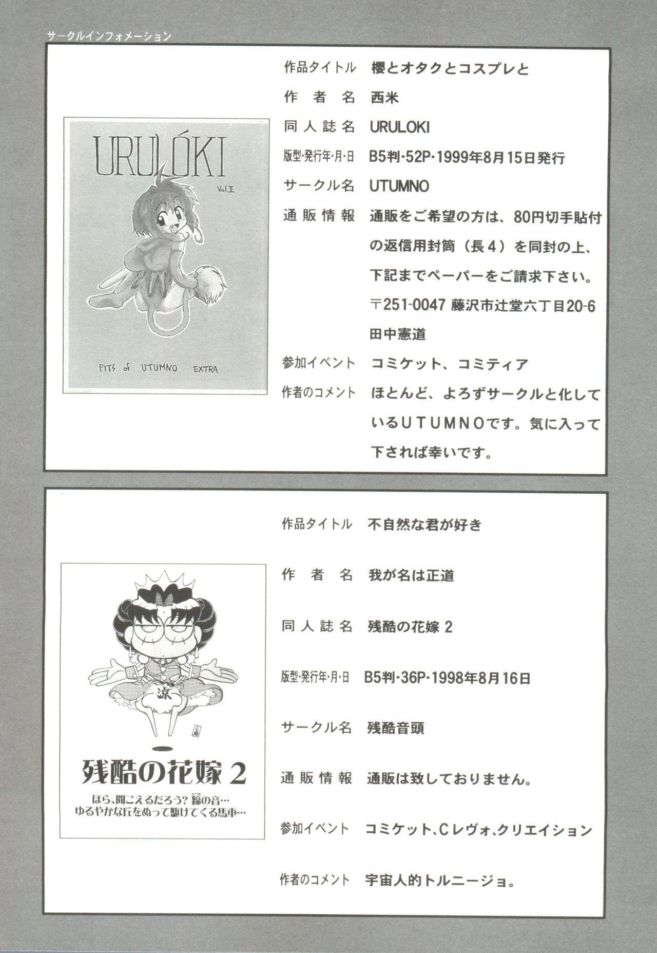 [Anthology] Denei Tamatebako 8 - Utakata no Tenshi-tachi II (Various) 144