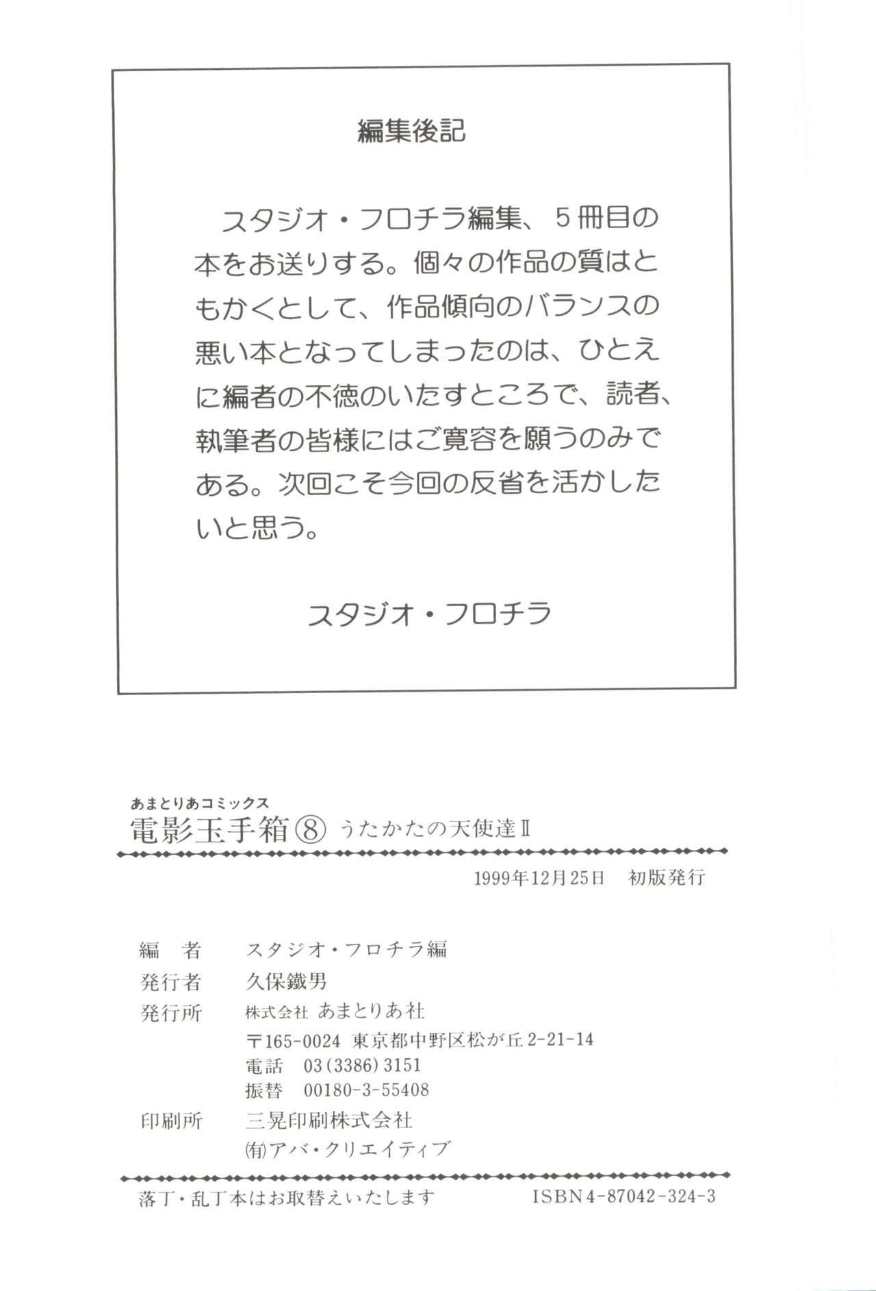 [Anthology] Denei Tamatebako 8 - Utakata no Tenshi-tachi II (Various) 145