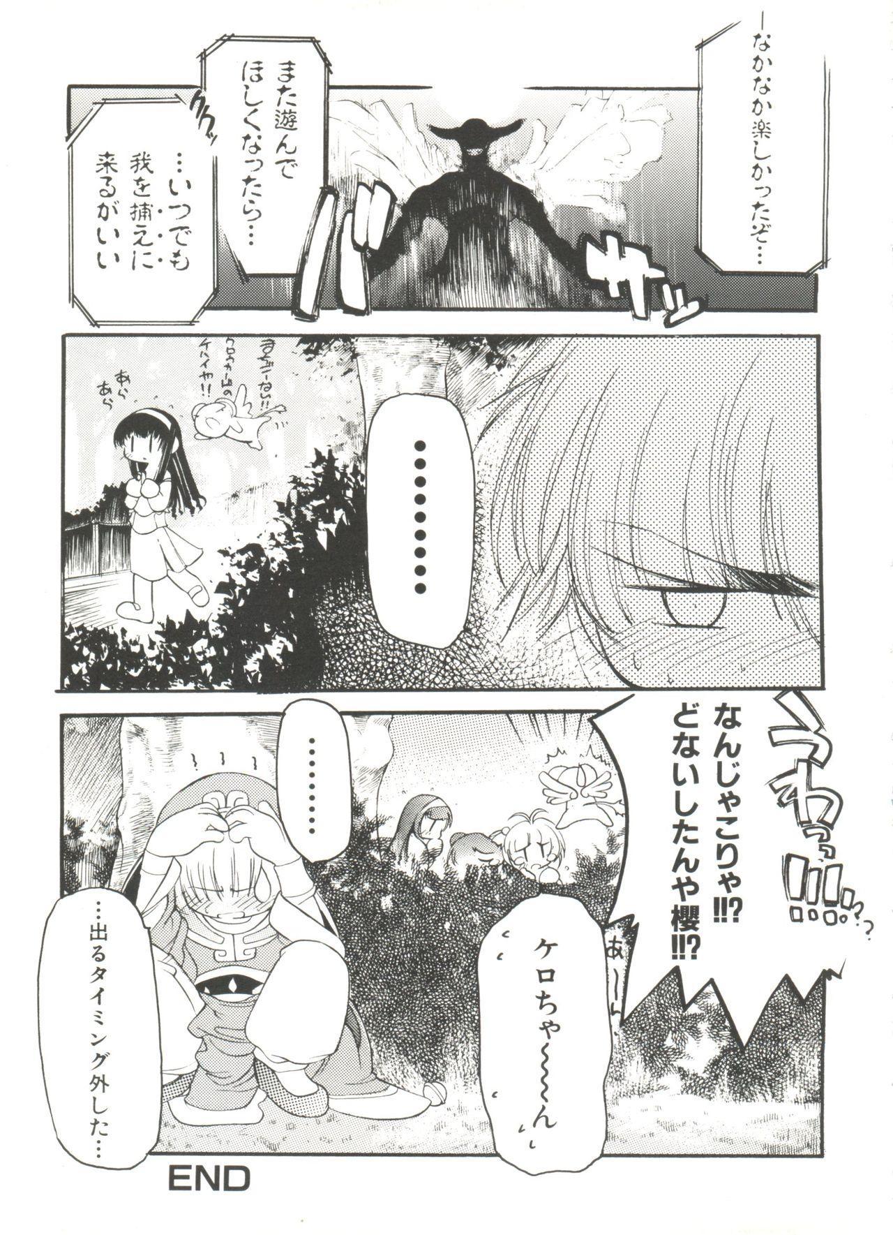 [Anthology] Denei Tamatebako 8 - Utakata no Tenshi-tachi II (Various) 14