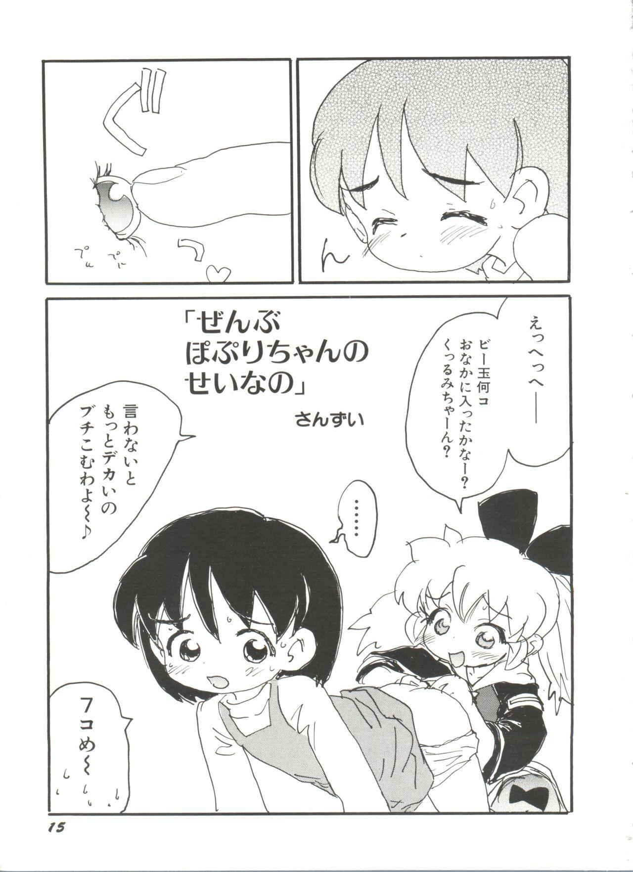[Anthology] Denei Tamatebako 8 - Utakata no Tenshi-tachi II (Various) 16