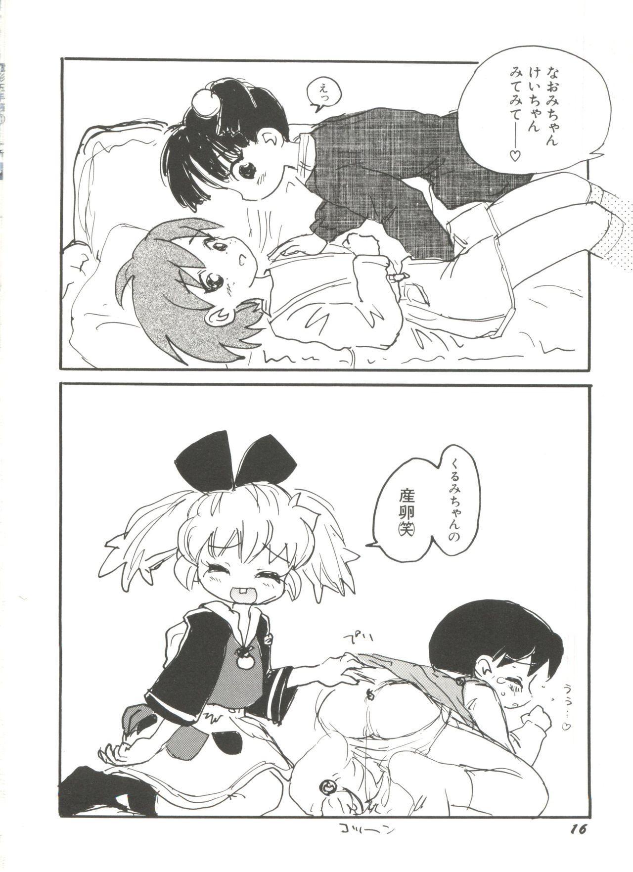 [Anthology] Denei Tamatebako 8 - Utakata no Tenshi-tachi II (Various) 17