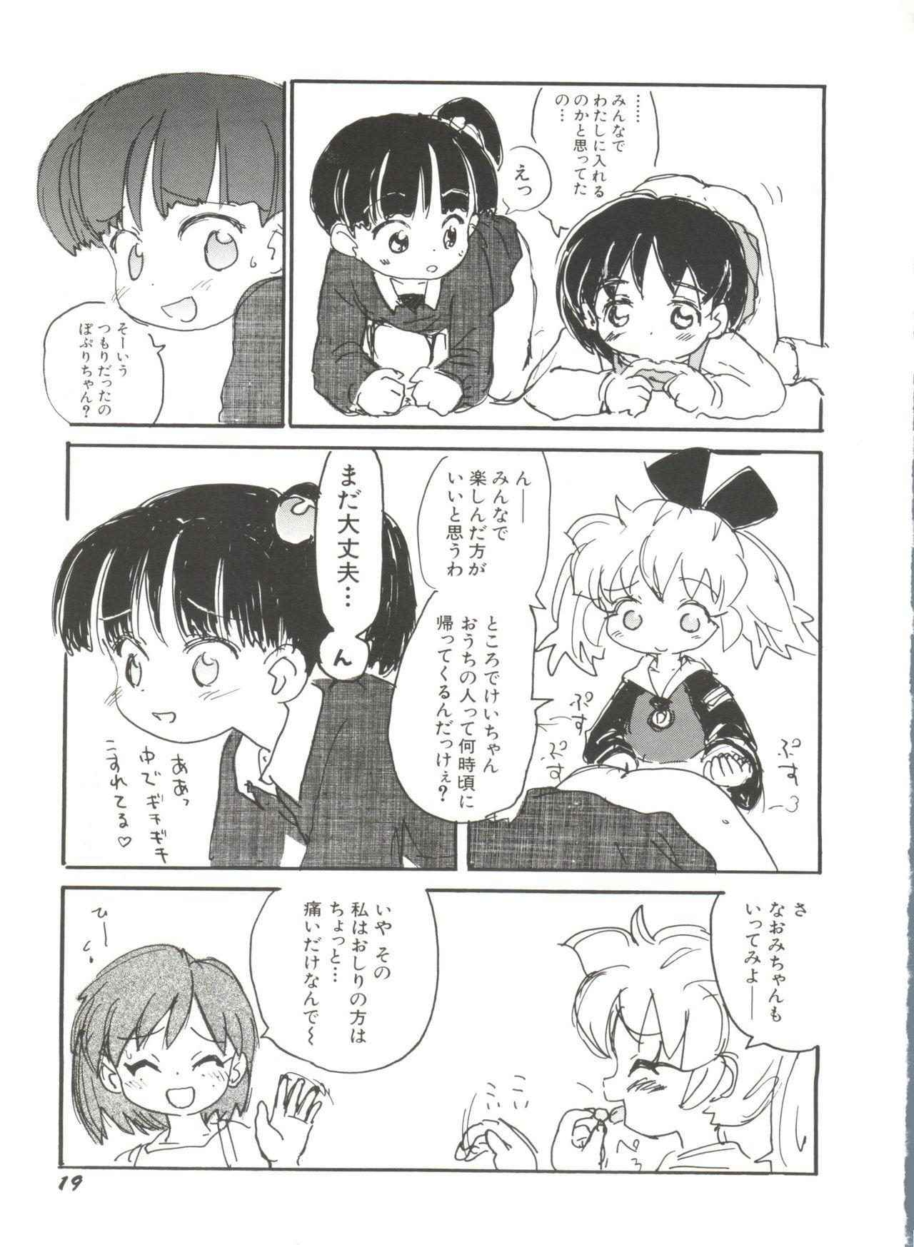 [Anthology] Denei Tamatebako 8 - Utakata no Tenshi-tachi II (Various) 20