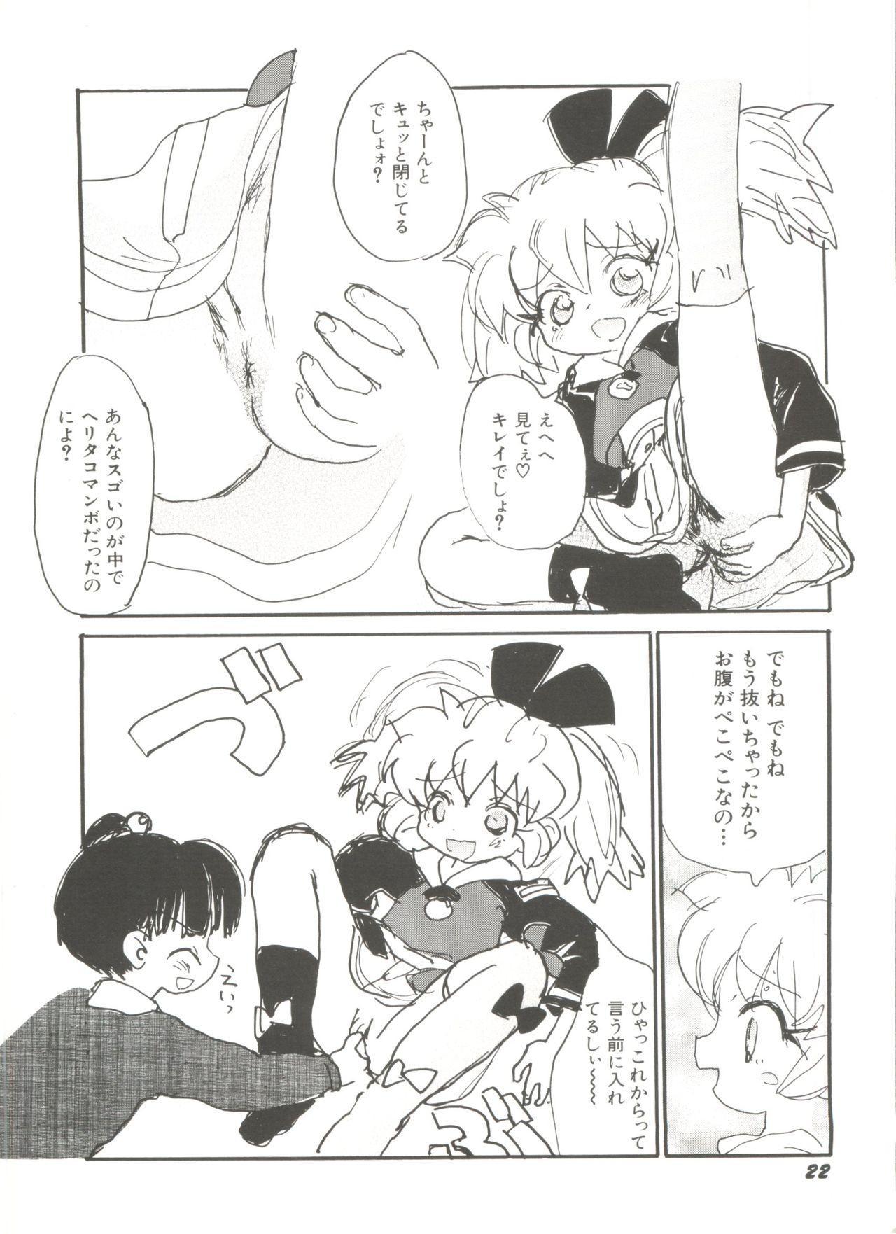 [Anthology] Denei Tamatebako 8 - Utakata no Tenshi-tachi II (Various) 23