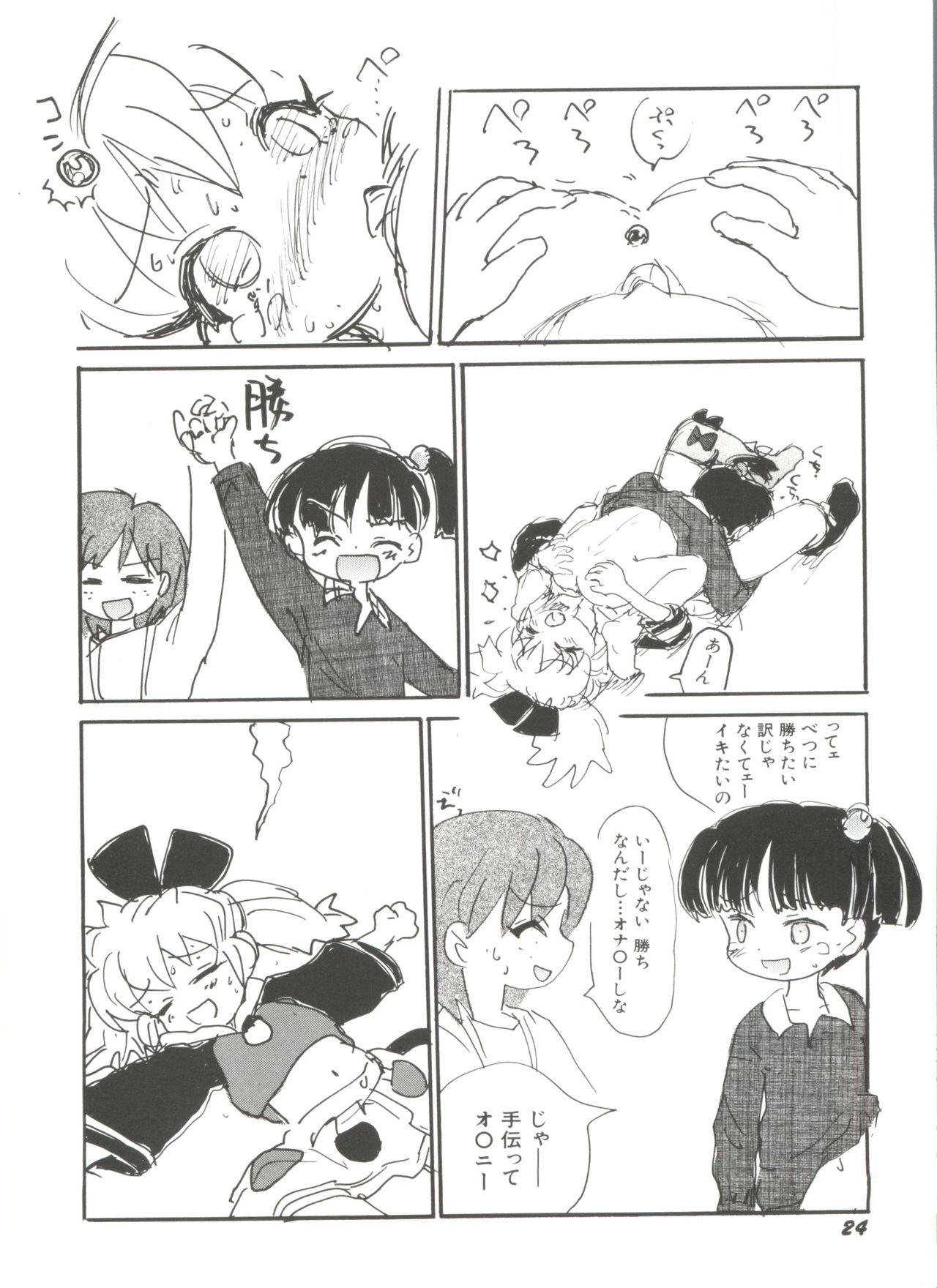 [Anthology] Denei Tamatebako 8 - Utakata no Tenshi-tachi II (Various) 25