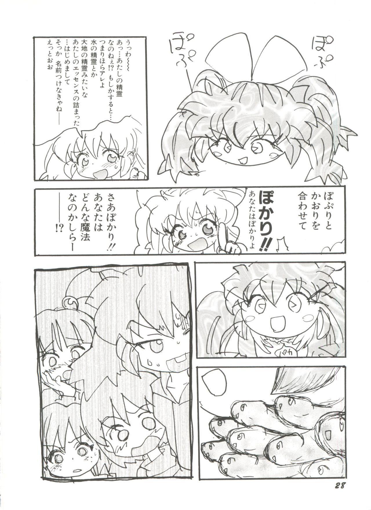 [Anthology] Denei Tamatebako 8 - Utakata no Tenshi-tachi II (Various) 29