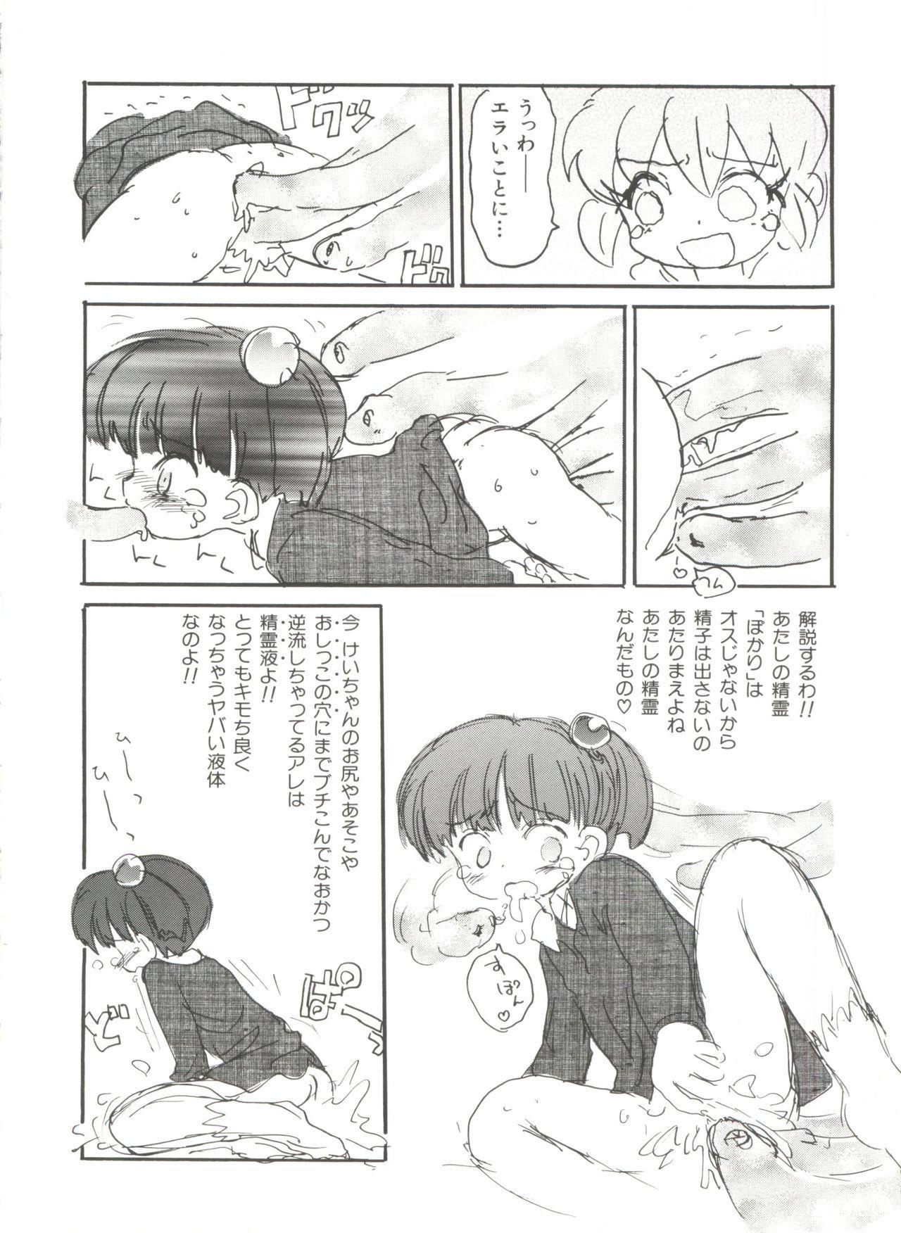 [Anthology] Denei Tamatebako 8 - Utakata no Tenshi-tachi II (Various) 31
