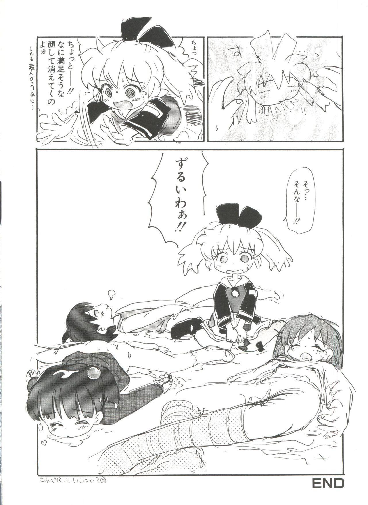 [Anthology] Denei Tamatebako 8 - Utakata no Tenshi-tachi II (Various) 35