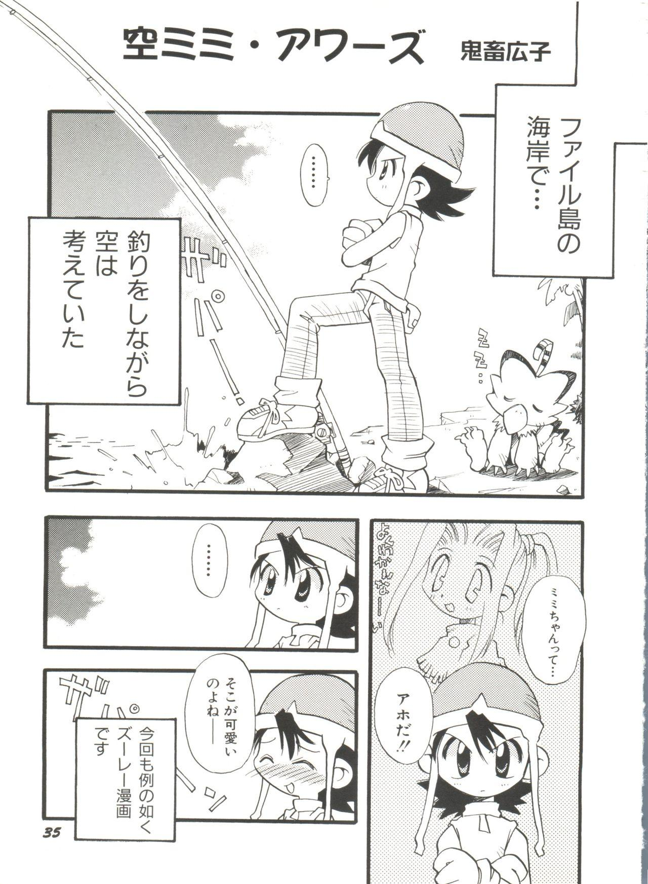 [Anthology] Denei Tamatebako 8 - Utakata no Tenshi-tachi II (Various) 36