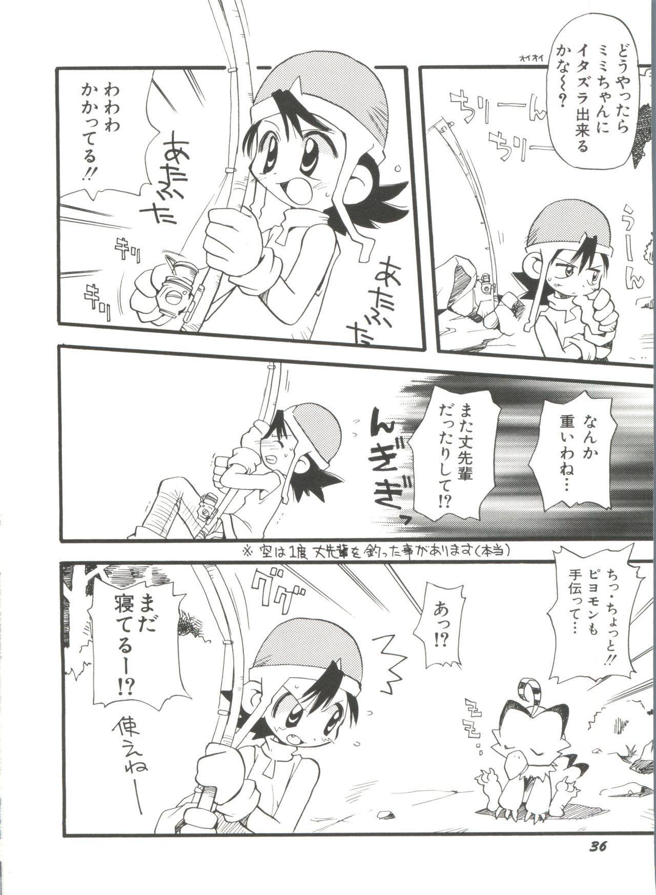 [Anthology] Denei Tamatebako 8 - Utakata no Tenshi-tachi II (Various) 37