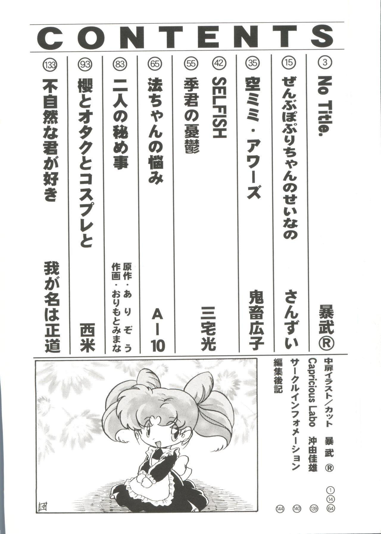 [Anthology] Denei Tamatebako 8 - Utakata no Tenshi-tachi II (Various) 3