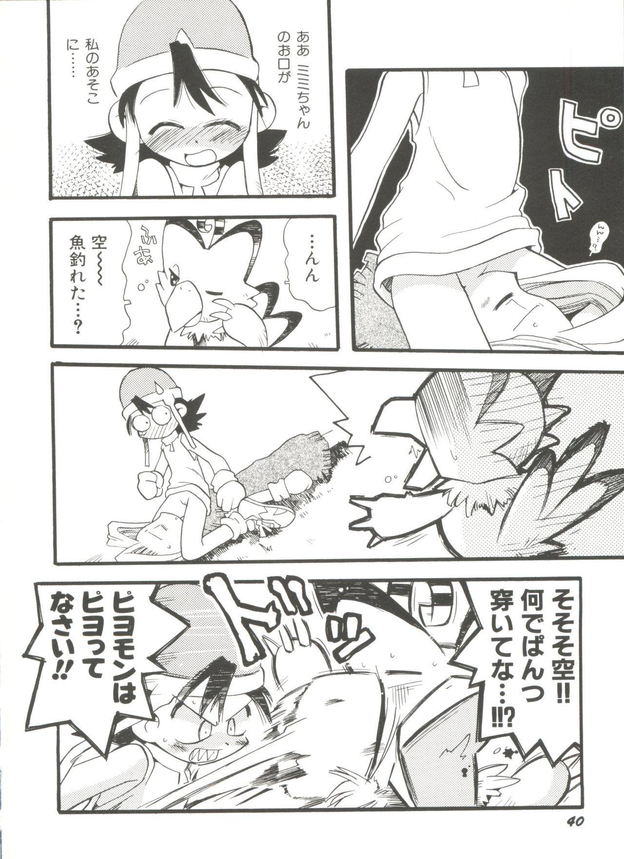 [Anthology] Denei Tamatebako 8 - Utakata no Tenshi-tachi II (Various) 41