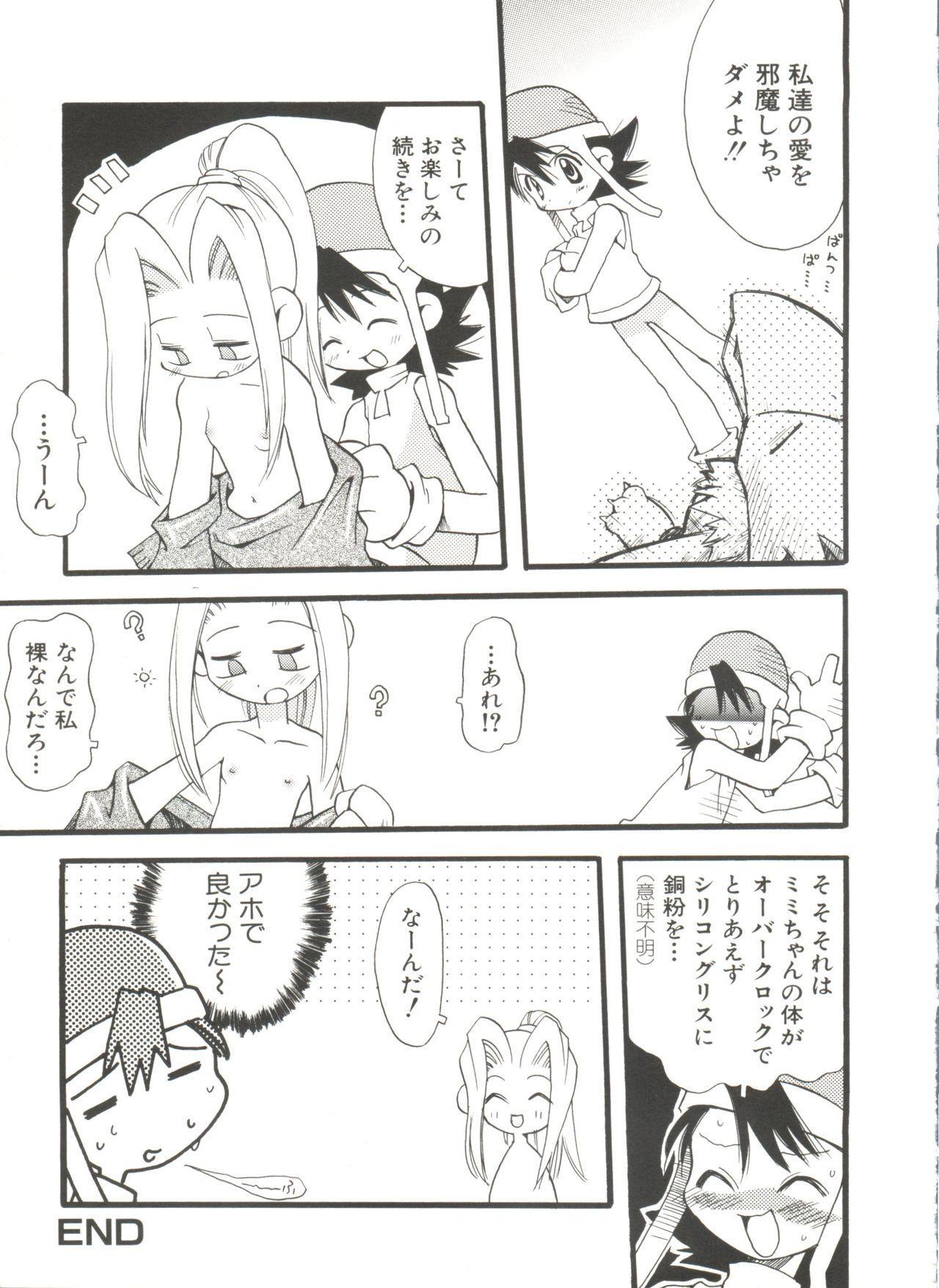 [Anthology] Denei Tamatebako 8 - Utakata no Tenshi-tachi II (Various) 42