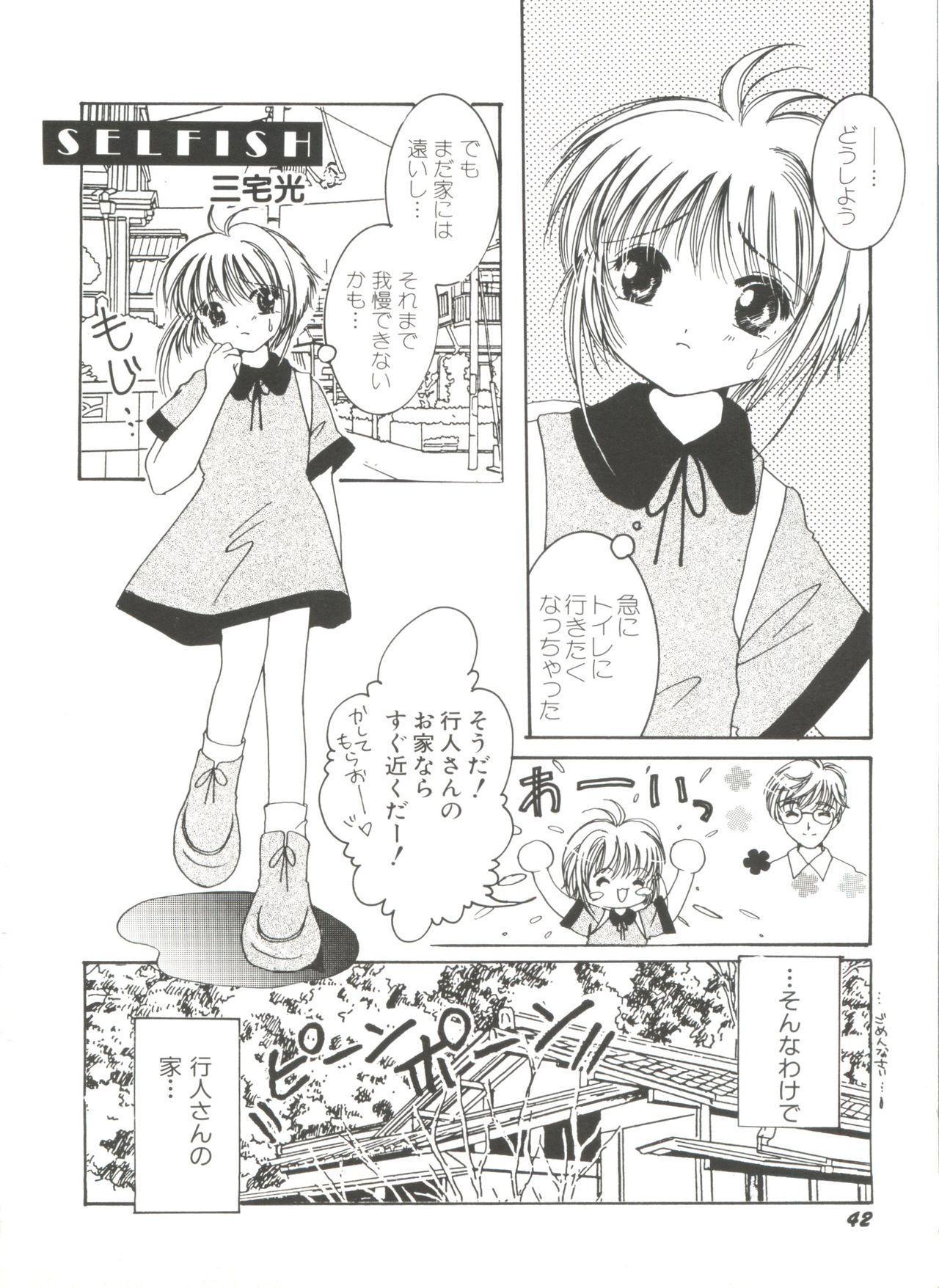 [Anthology] Denei Tamatebako 8 - Utakata no Tenshi-tachi II (Various) 43