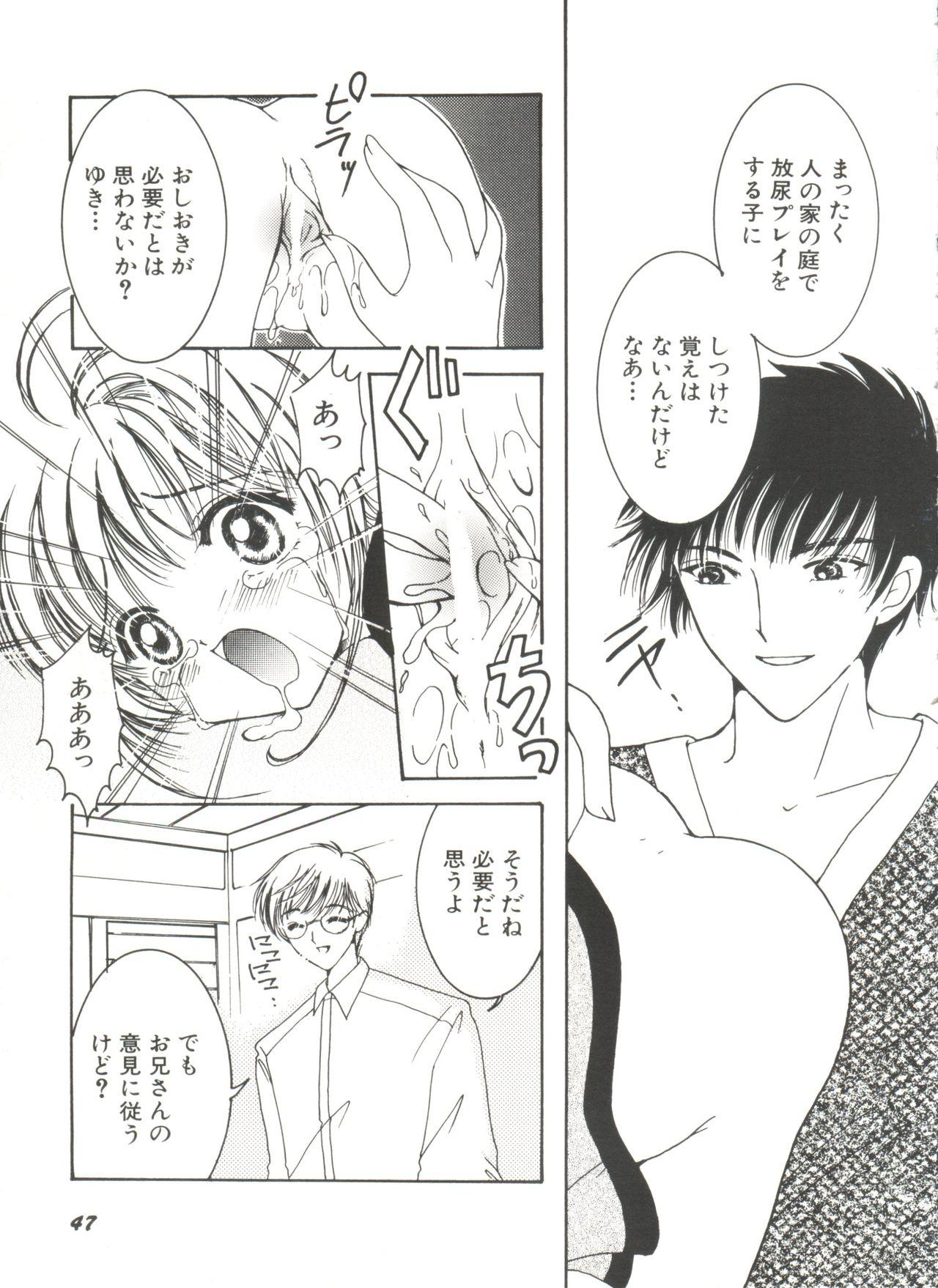 [Anthology] Denei Tamatebako 8 - Utakata no Tenshi-tachi II (Various) 48