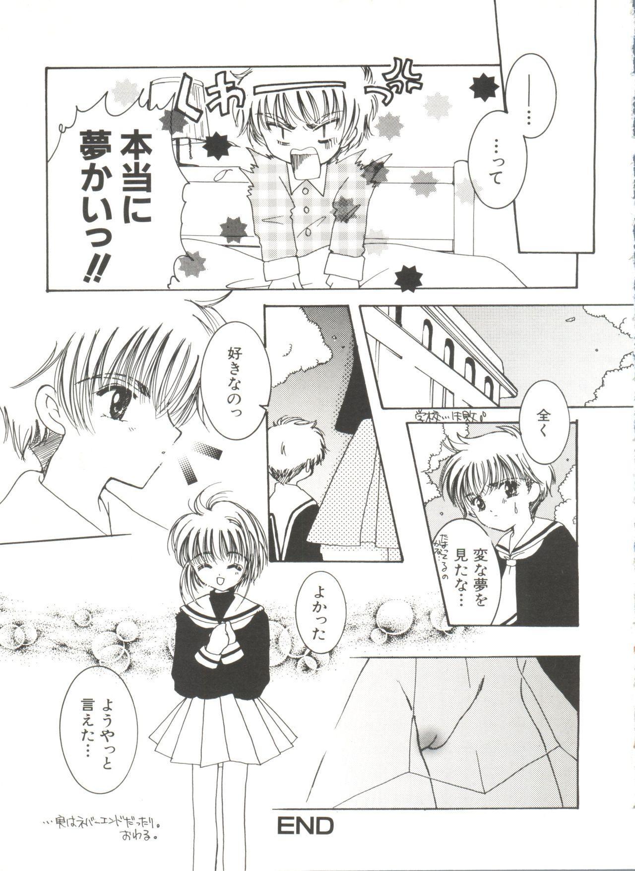 [Anthology] Denei Tamatebako 8 - Utakata no Tenshi-tachi II (Various) 64