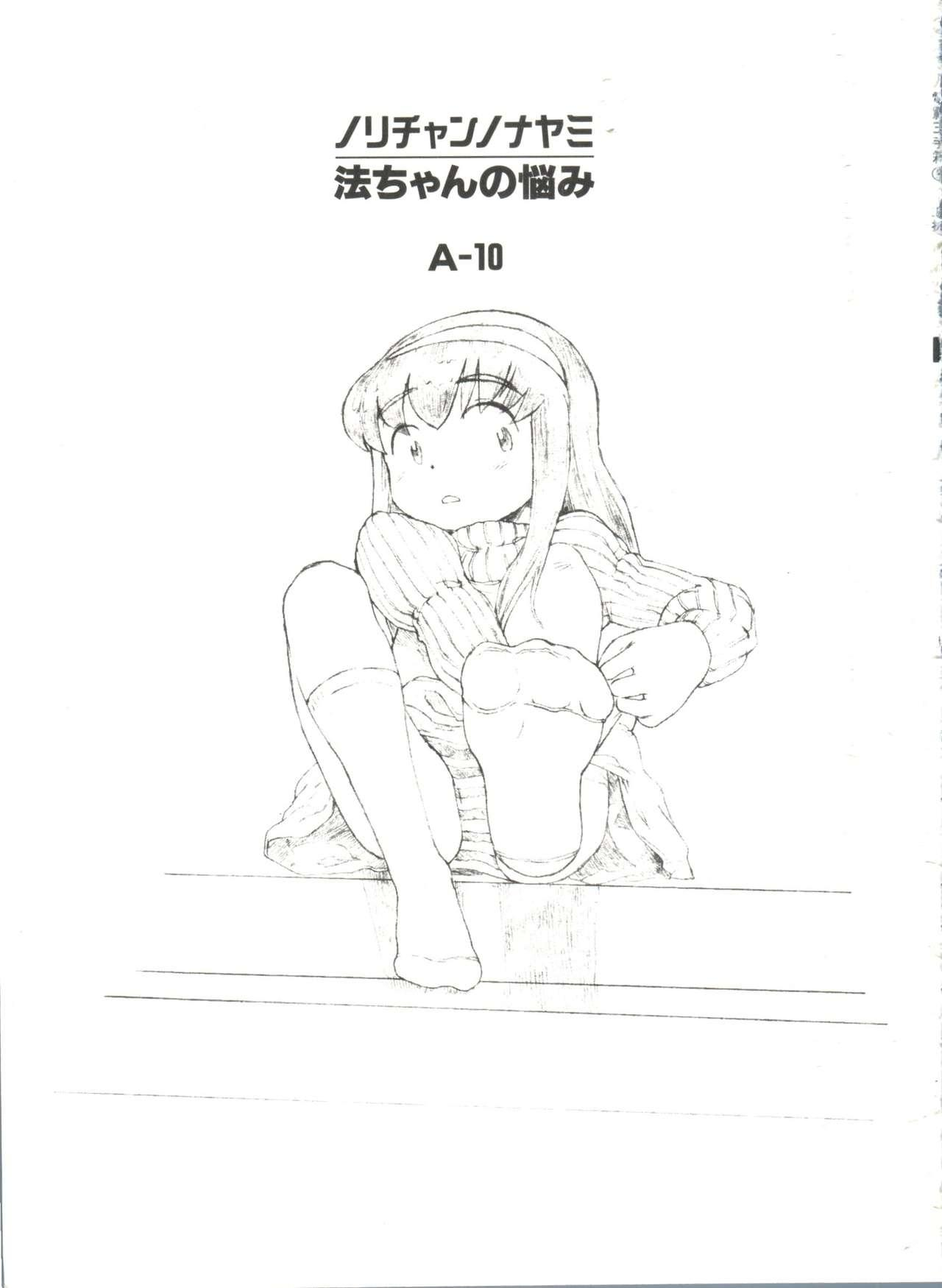 [Anthology] Denei Tamatebako 8 - Utakata no Tenshi-tachi II (Various) 66