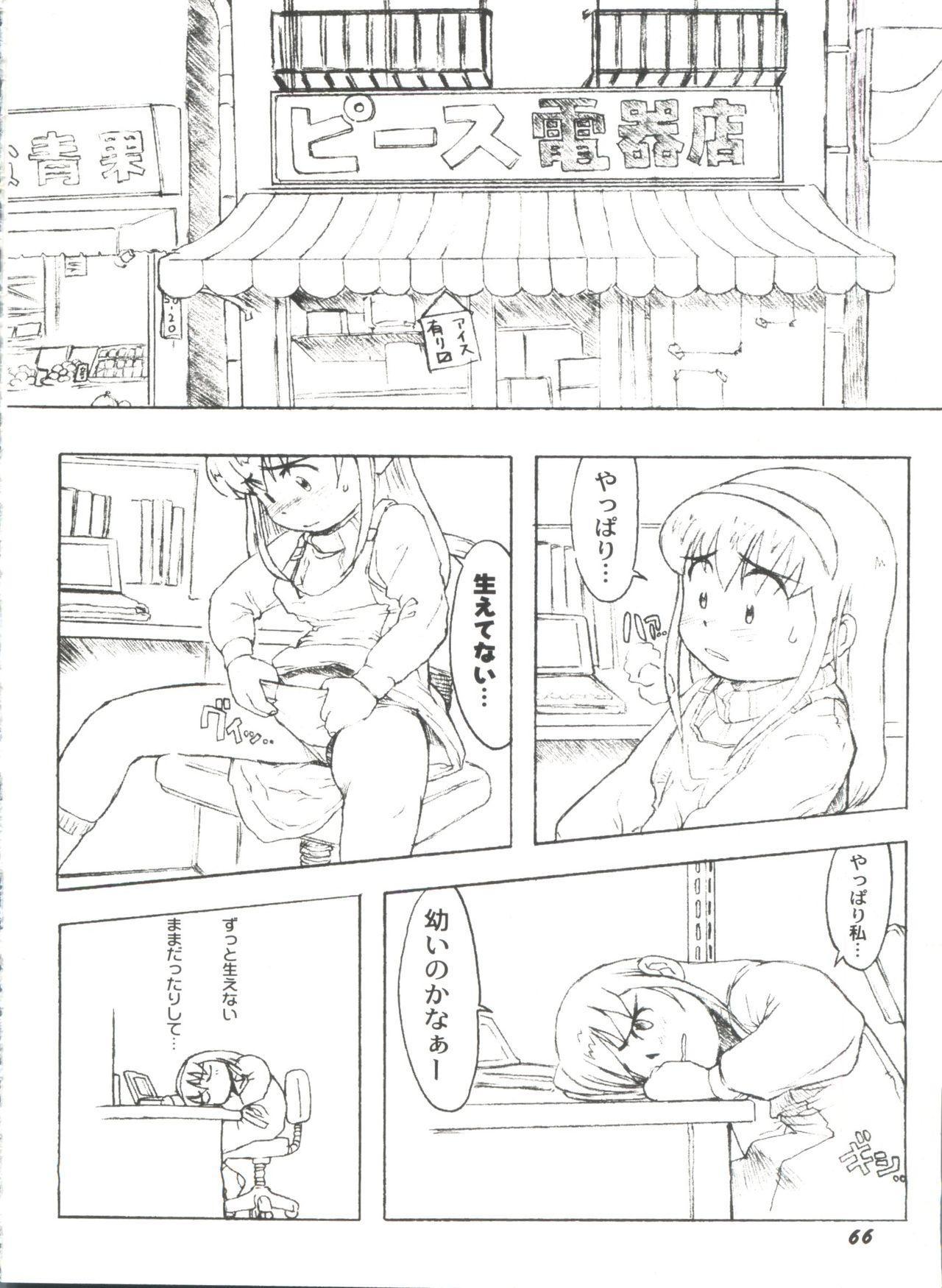 [Anthology] Denei Tamatebako 8 - Utakata no Tenshi-tachi II (Various) 67