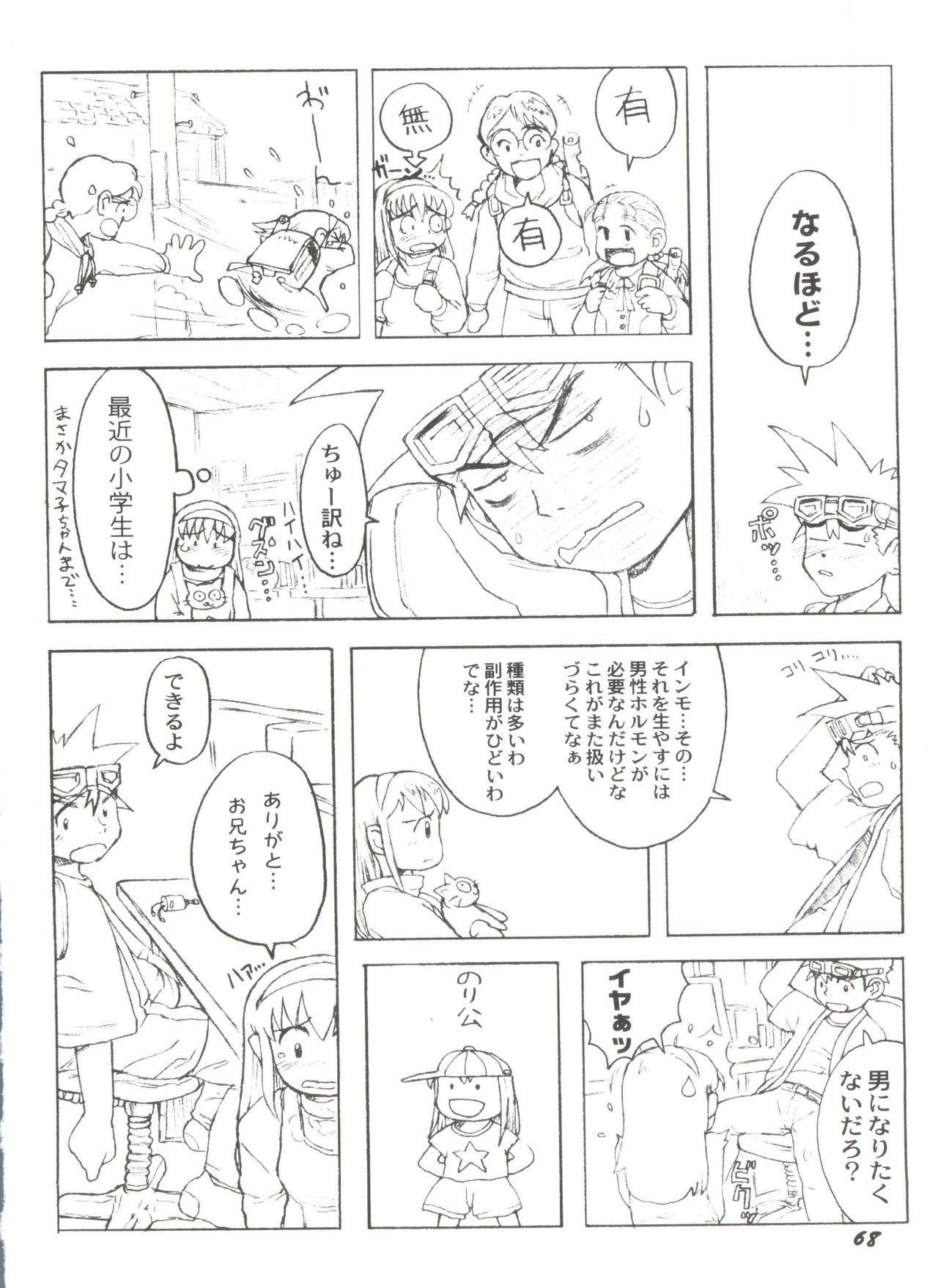 [Anthology] Denei Tamatebako 8 - Utakata no Tenshi-tachi II (Various) 69