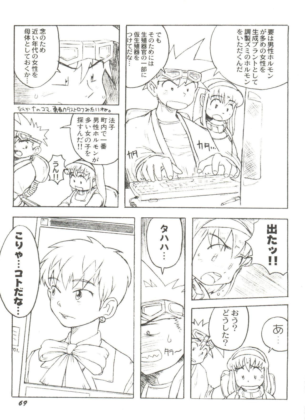 [Anthology] Denei Tamatebako 8 - Utakata no Tenshi-tachi II (Various) 70